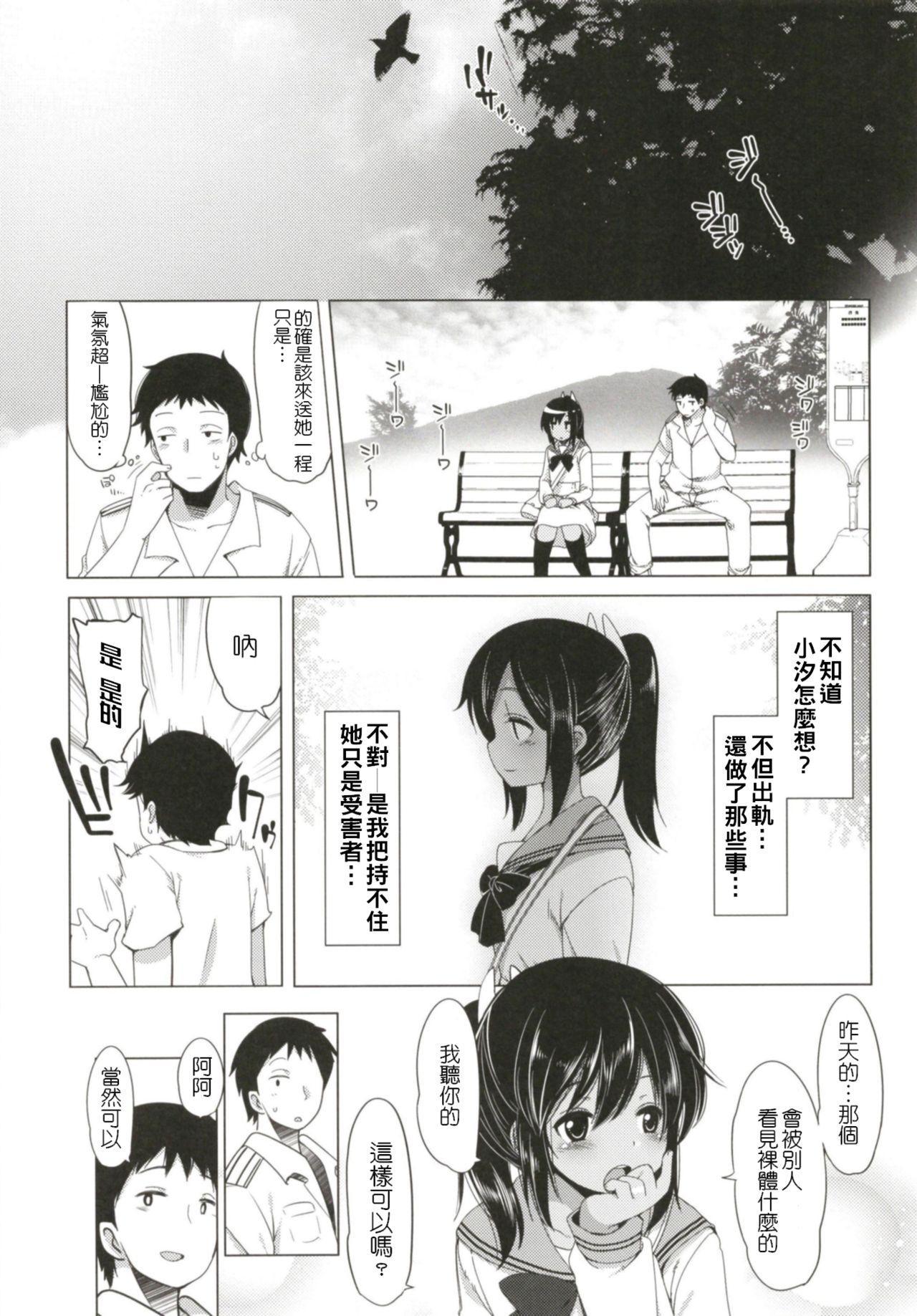 [French letter (Fujisaki Hikari)] Hitonatsu no Ayamachi -I-401 Soushuuhen- (Kantai Collection -KanColle-) [Chinese] [Digital] 29