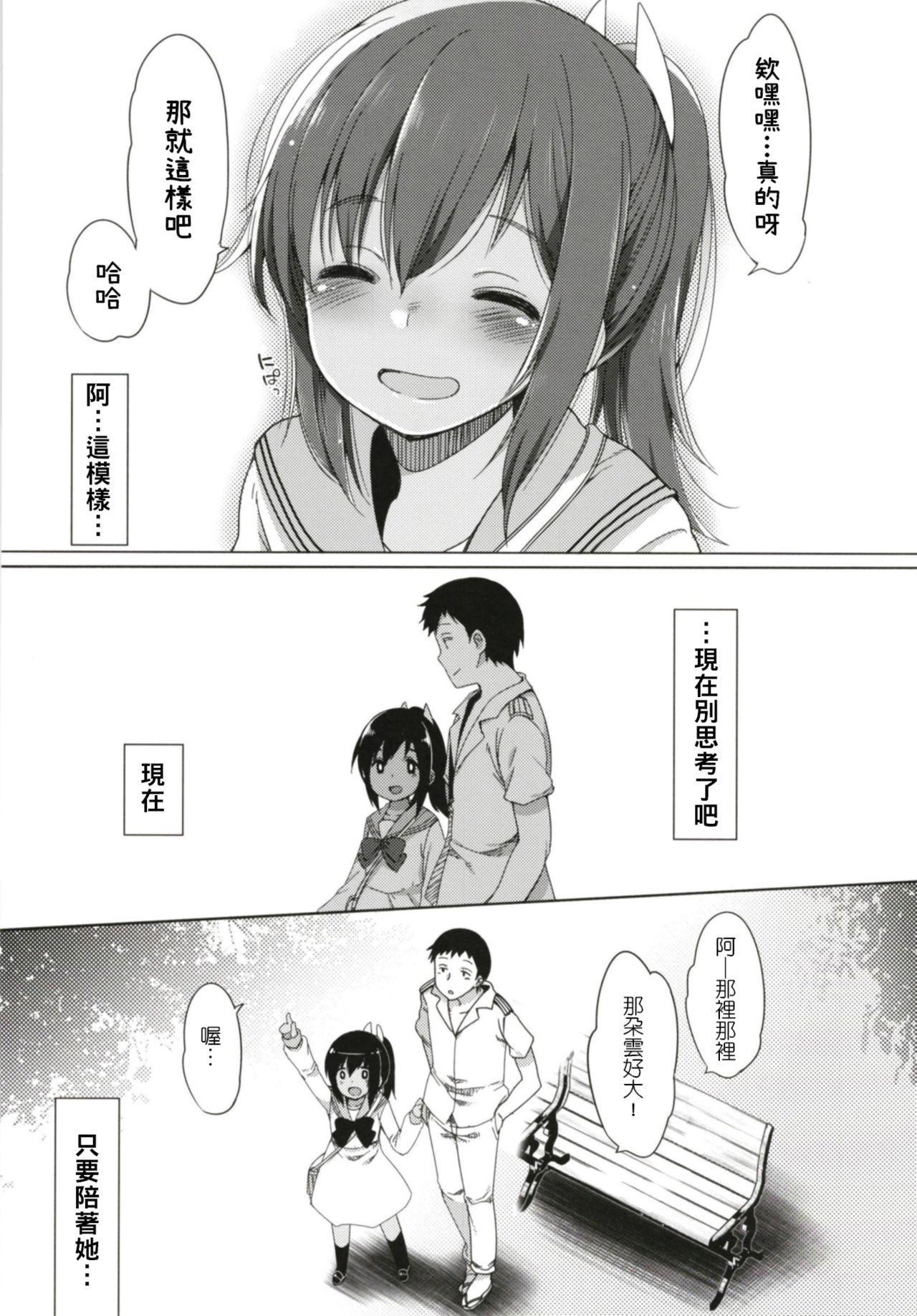 [French letter (Fujisaki Hikari)] Hitonatsu no Ayamachi -I-401 Soushuuhen- (Kantai Collection -KanColle-) [Chinese] [Digital] 30