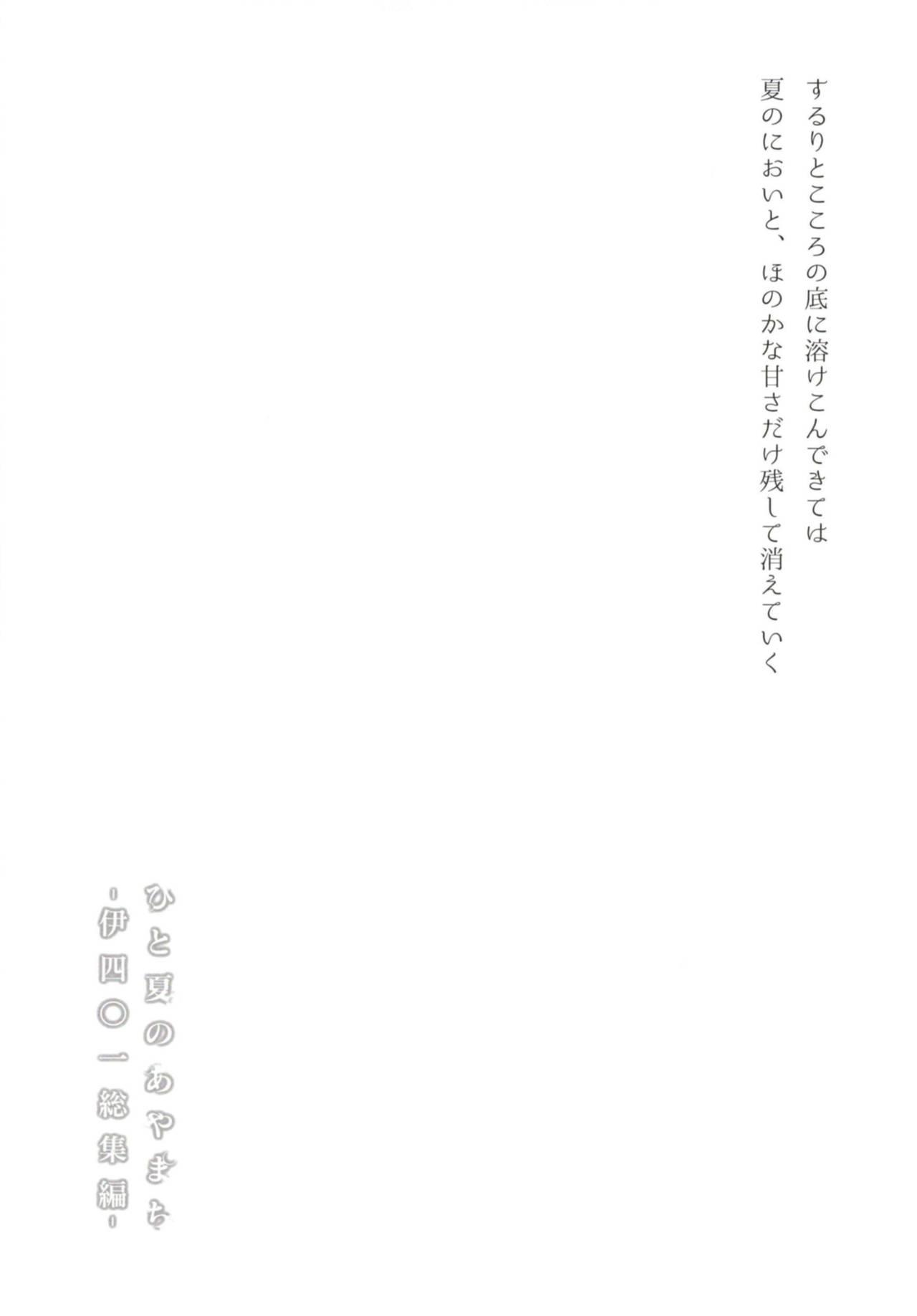 [French letter (Fujisaki Hikari)] Hitonatsu no Ayamachi -I-401 Soushuuhen- (Kantai Collection -KanColle-) [Chinese] [Digital] 32