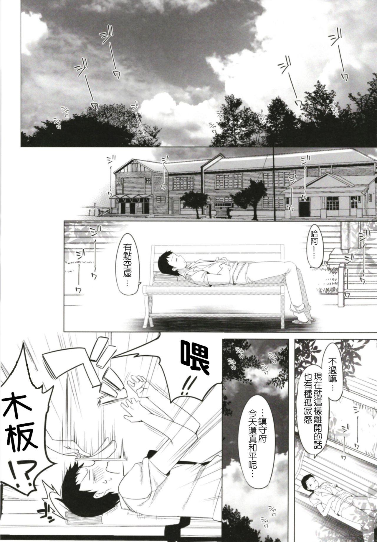 [French letter (Fujisaki Hikari)] Hitonatsu no Ayamachi -I-401 Soushuuhen- (Kantai Collection -KanColle-) [Chinese] [Digital] 34