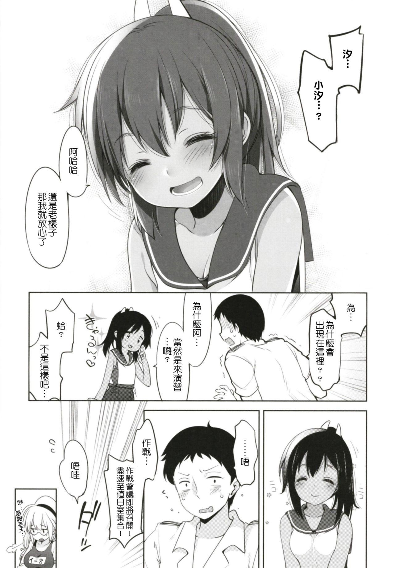 [French letter (Fujisaki Hikari)] Hitonatsu no Ayamachi -I-401 Soushuuhen- (Kantai Collection -KanColle-) [Chinese] [Digital] 36