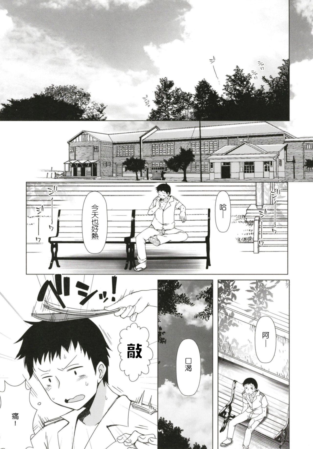 [French letter (Fujisaki Hikari)] Hitonatsu no Ayamachi -I-401 Soushuuhen- (Kantai Collection -KanColle-) [Chinese] [Digital] 4