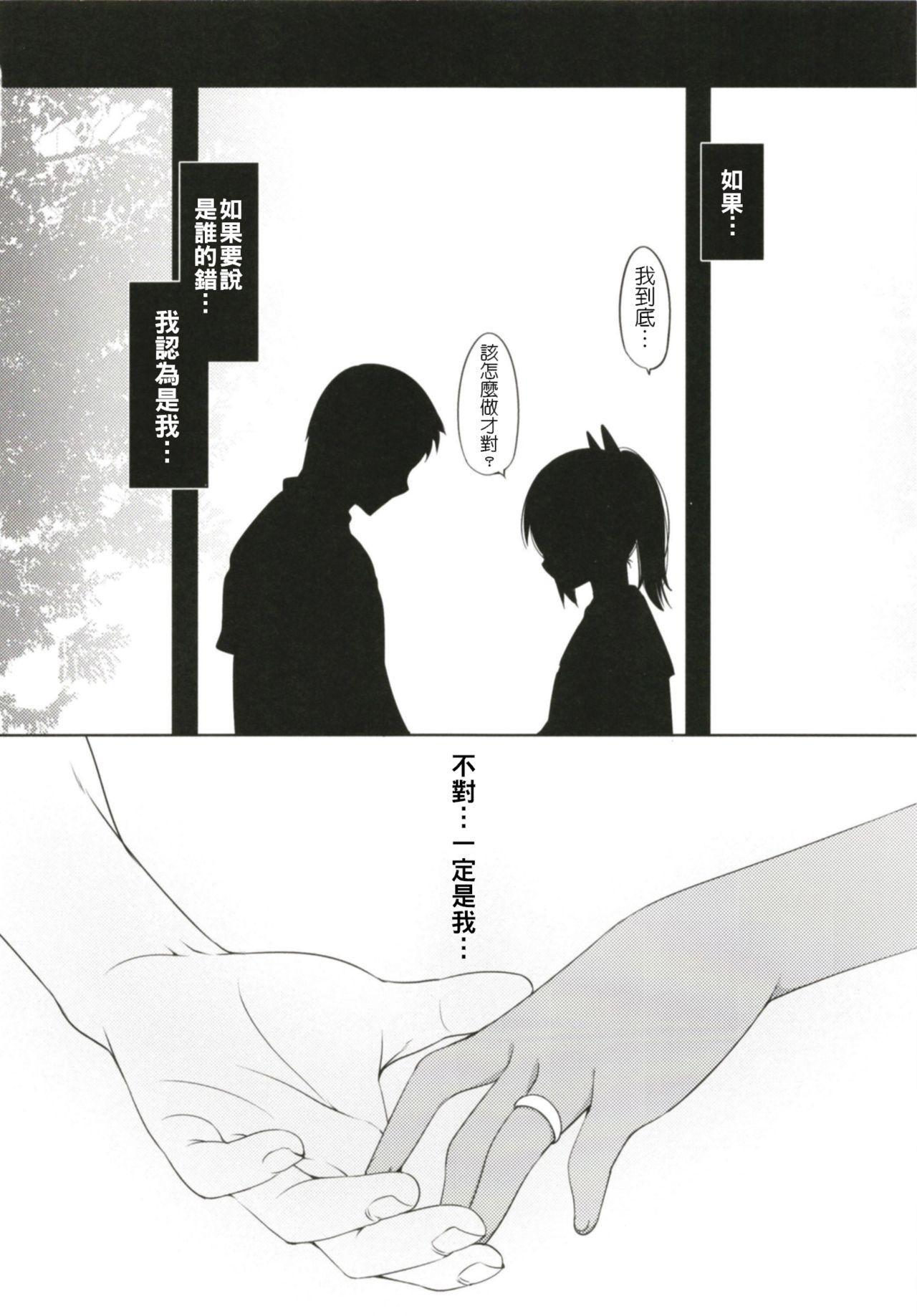 [French letter (Fujisaki Hikari)] Hitonatsu no Ayamachi -I-401 Soushuuhen- (Kantai Collection -KanColle-) [Chinese] [Digital] 57