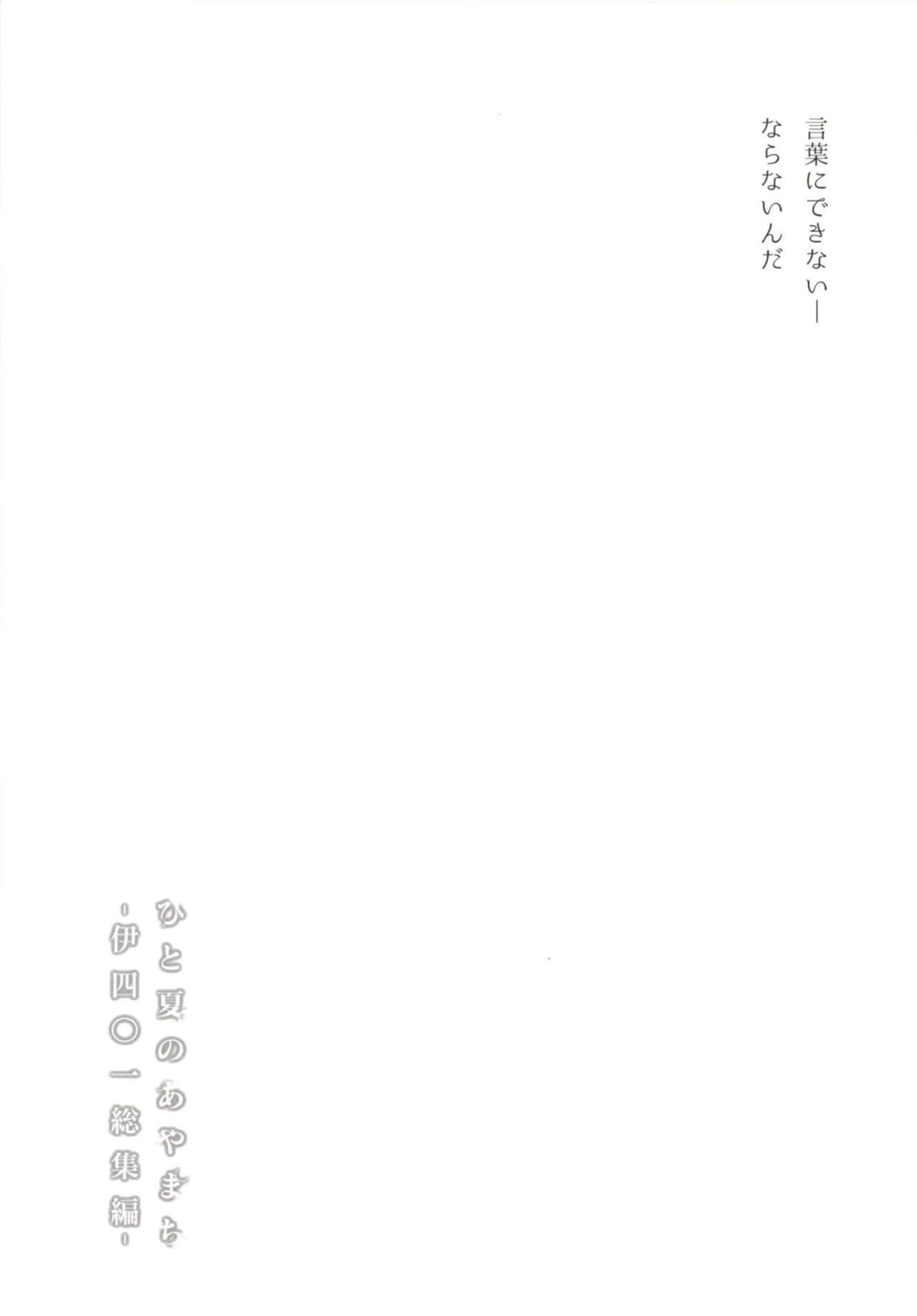 [French letter (Fujisaki Hikari)] Hitonatsu no Ayamachi -I-401 Soushuuhen- (Kantai Collection -KanColle-) [Chinese] [Digital] 58