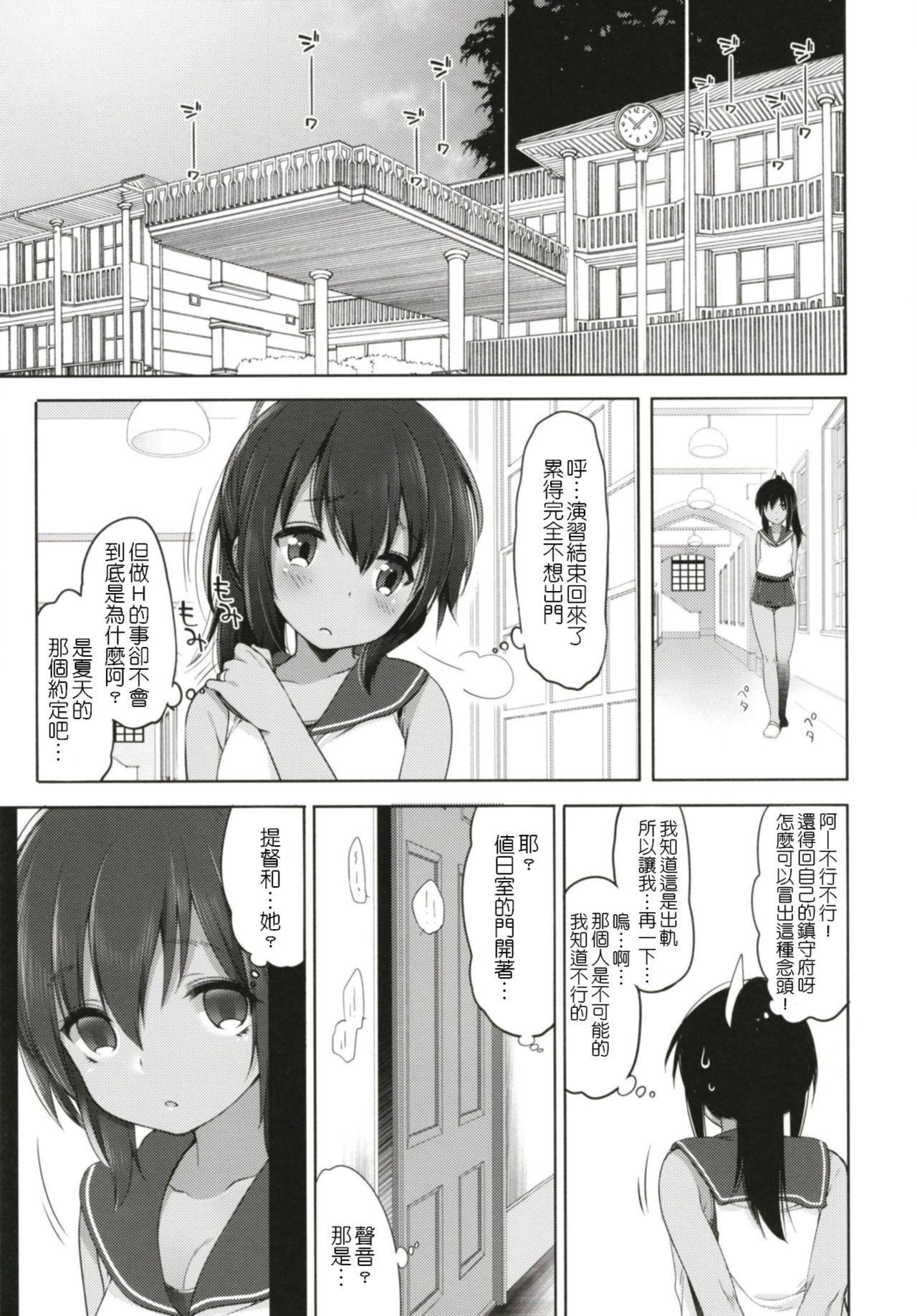 [French letter (Fujisaki Hikari)] Hitonatsu no Ayamachi -I-401 Soushuuhen- (Kantai Collection -KanColle-) [Chinese] [Digital] 60