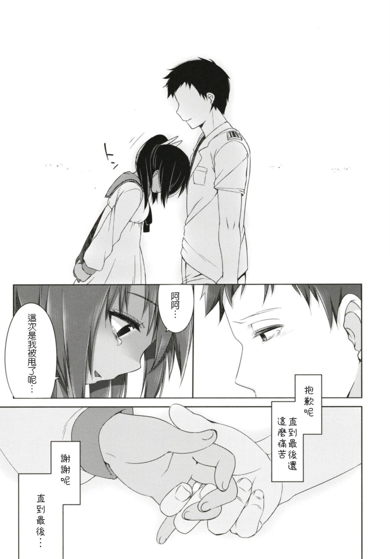 [French letter (Fujisaki Hikari)] Hitonatsu no Ayamachi -I-401 Soushuuhen- (Kantai Collection -KanColle-) [Chinese] [Digital] 84