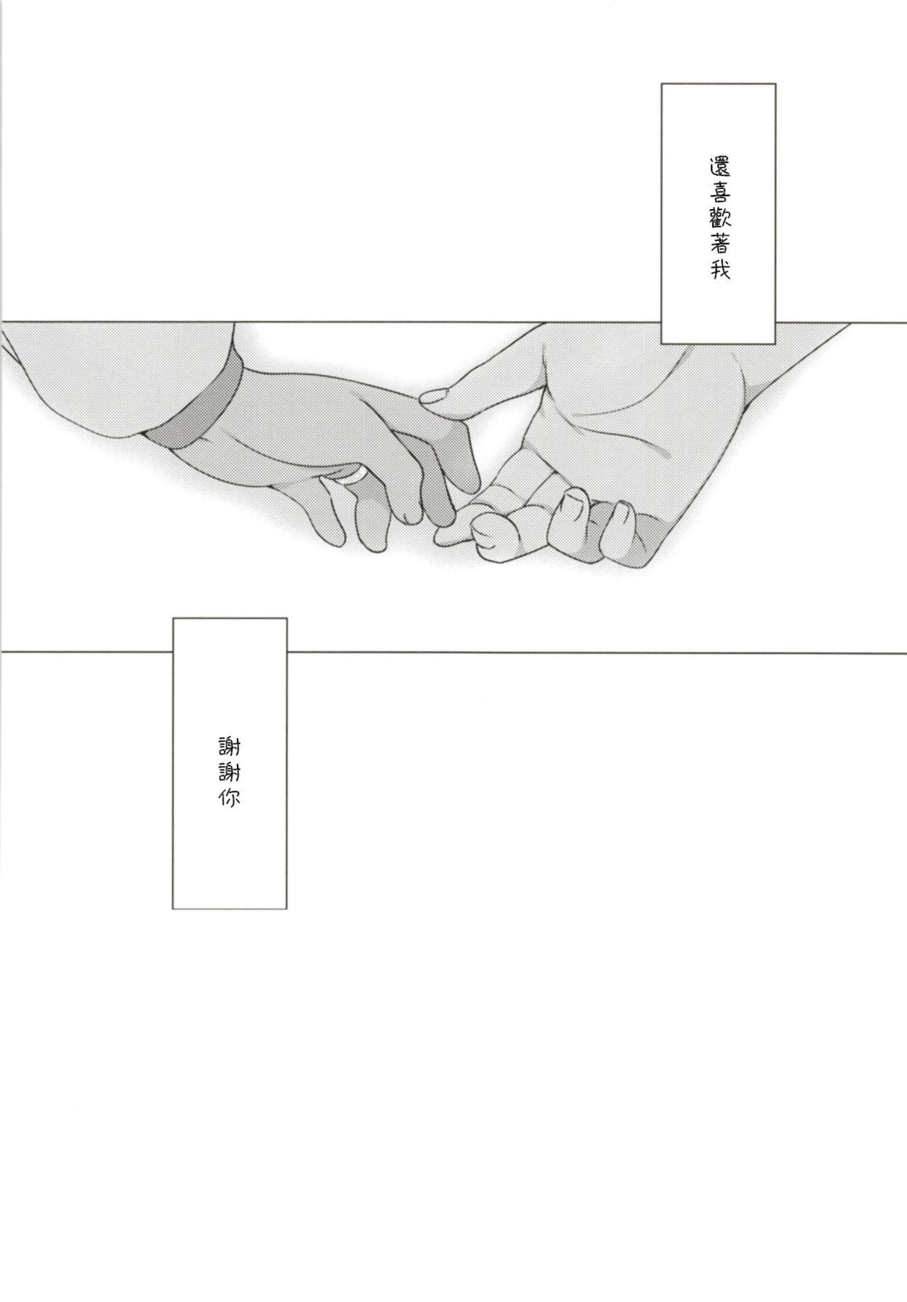 [French letter (Fujisaki Hikari)] Hitonatsu no Ayamachi -I-401 Soushuuhen- (Kantai Collection -KanColle-) [Chinese] [Digital] 85