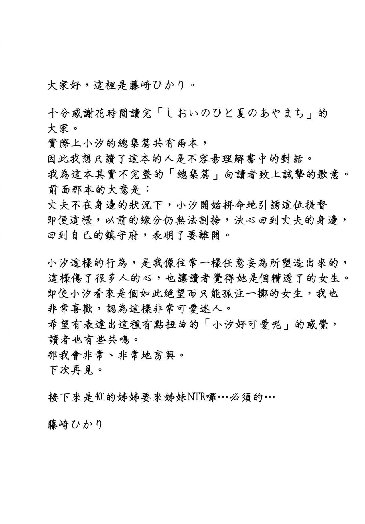 [French letter (Fujisaki Hikari)] Hitonatsu no Ayamachi -I-401 Soushuuhen- (Kantai Collection -KanColle-) [Chinese] [Digital] 87