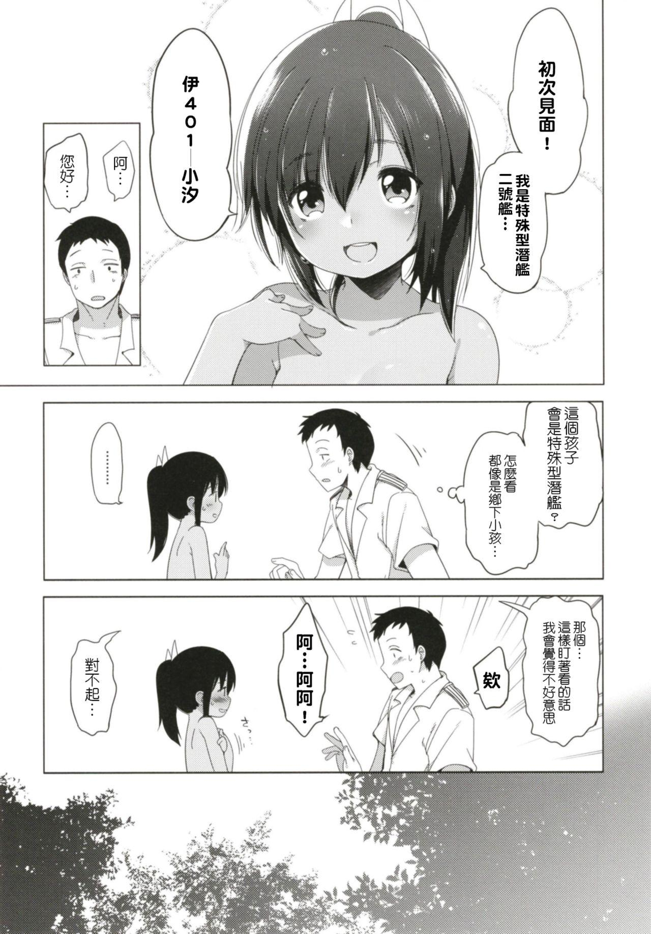 [French letter (Fujisaki Hikari)] Hitonatsu no Ayamachi -I-401 Soushuuhen- (Kantai Collection -KanColle-) [Chinese] [Digital] 8