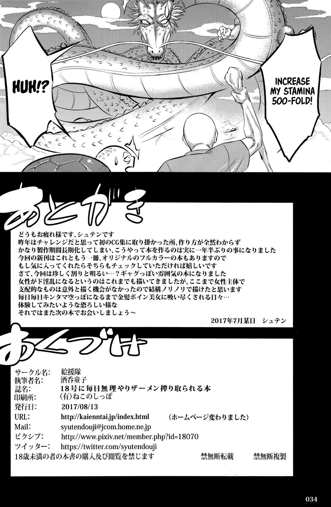 18-gou ni Mainichi Muriyari Semen Shiboritorareru Hon | A Book About Getting Your Semen Forcibly Squeezed Out By No. 18 Every Single Day 32