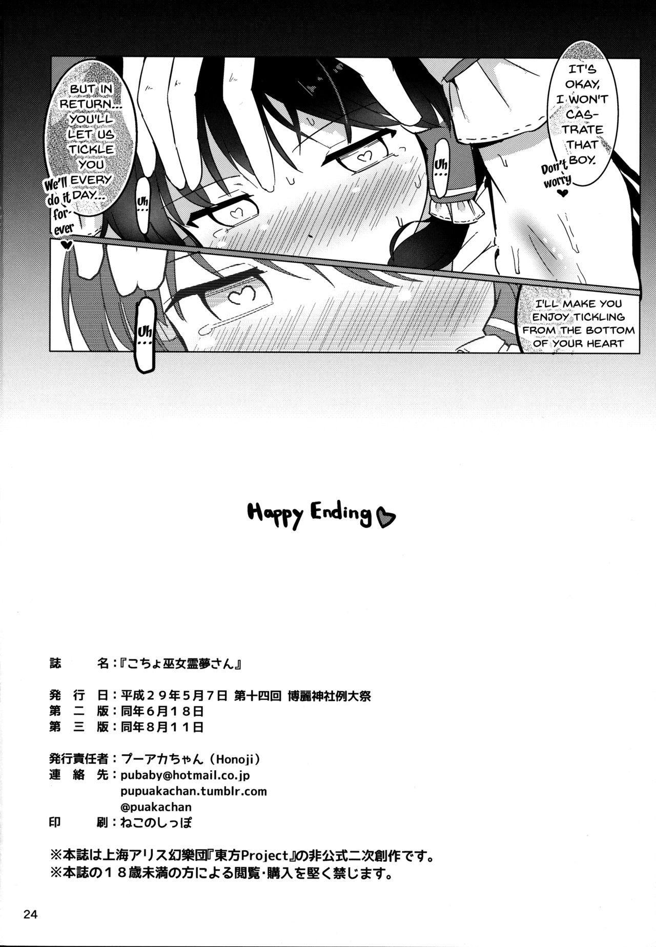 (Reitaisai 14) [Honoji (Puuakachan)] Kocho Miko Reimu-san   Tickle Shrine Maiden Reimu-san (Touhou Project) [English] [Doujins.com] 24