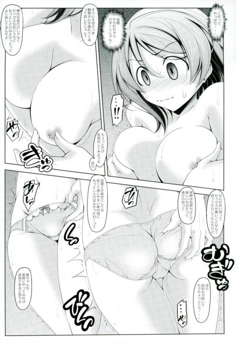 Watanabe o Sude de Tsukamaeru Houhou 10