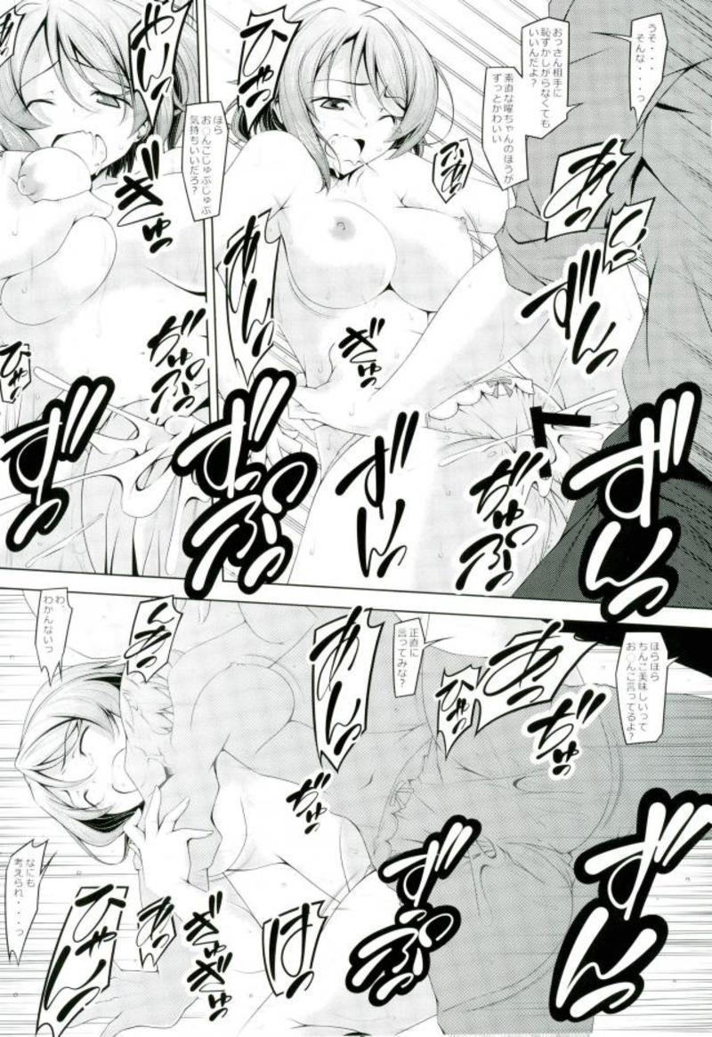 Watanabe o Sude de Tsukamaeru Houhou 20