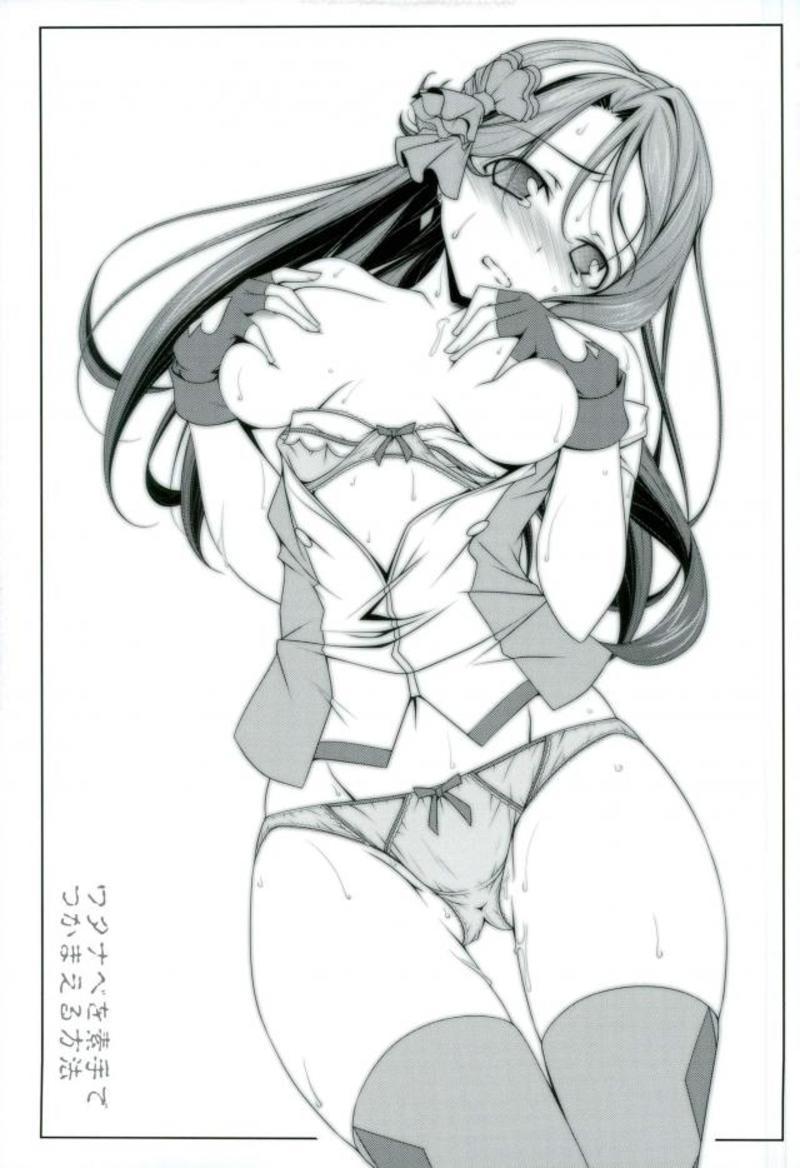 Watanabe o Sude de Tsukamaeru Houhou 23