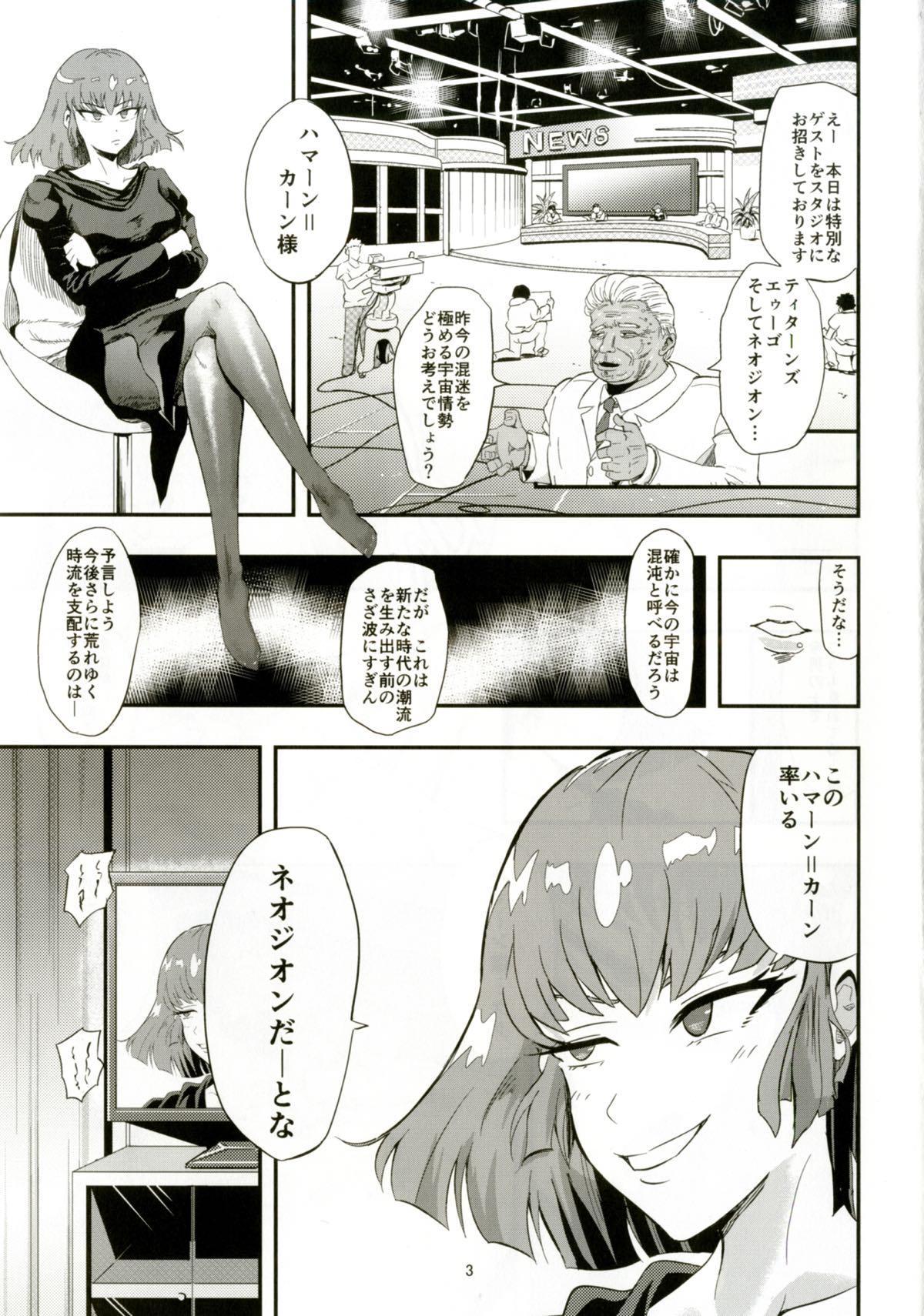 Haman-sama no Inzoku na Hibi 2 1