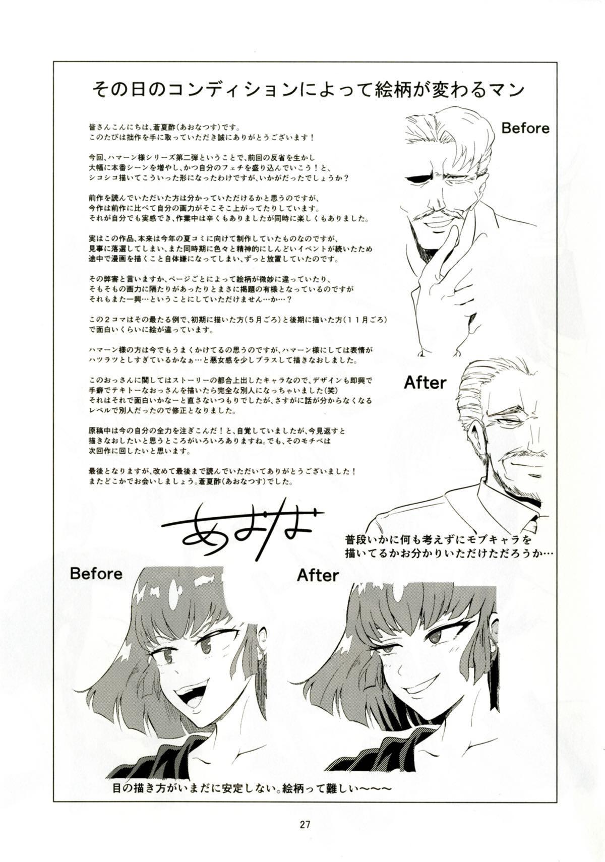Haman-sama no Inzoku na Hibi 2 25