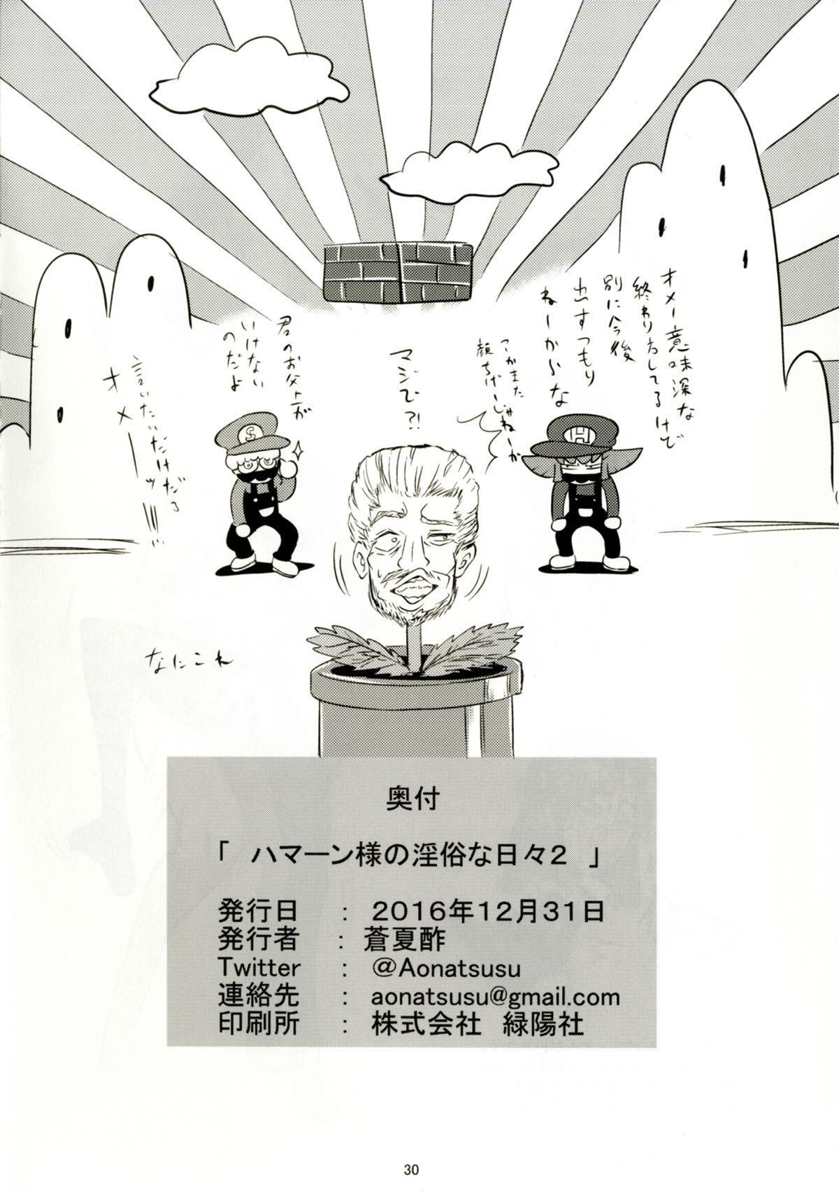 Haman-sama no Inzoku na Hibi 2 28