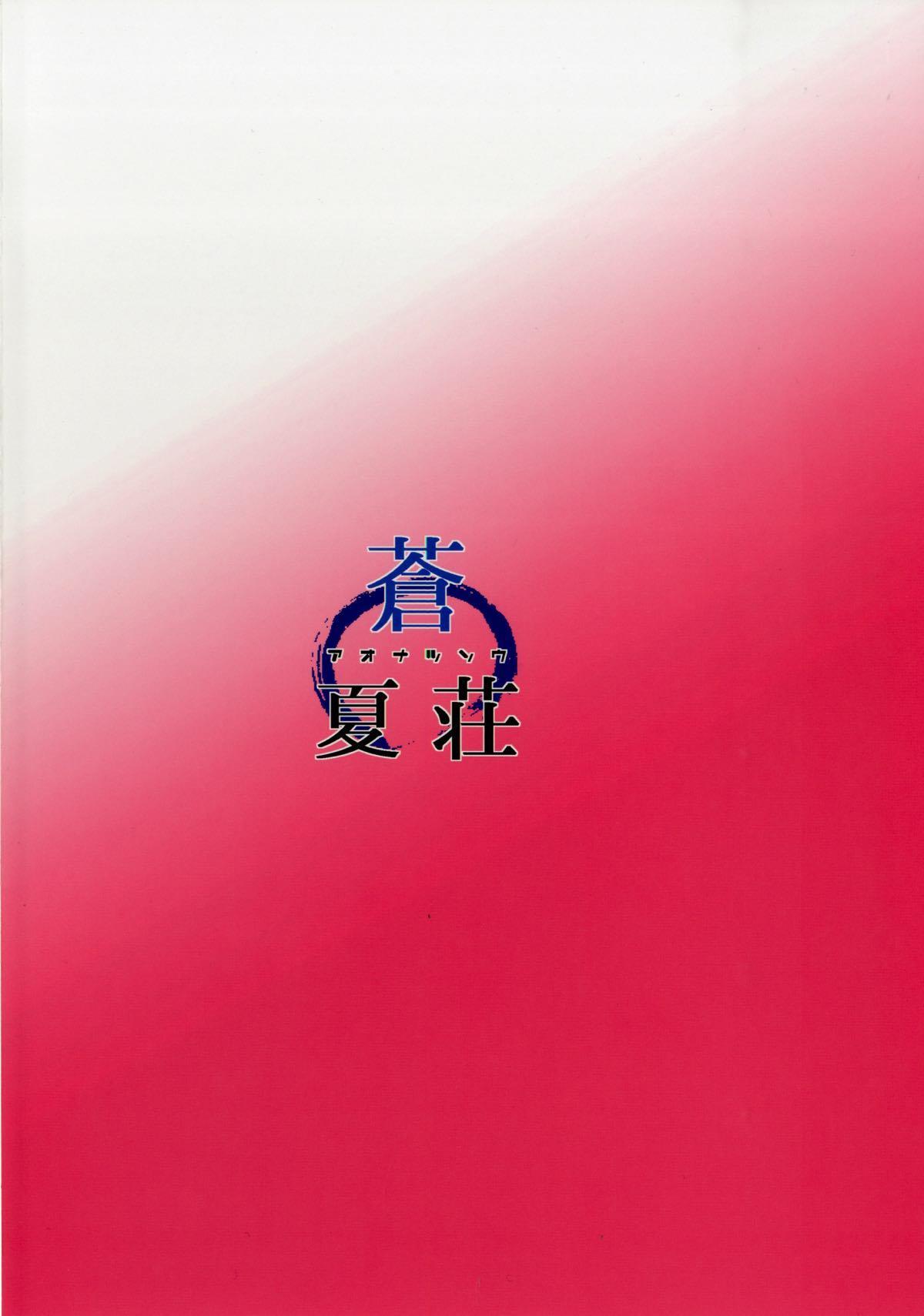 Haman-sama no Inzoku na Hibi 2 29