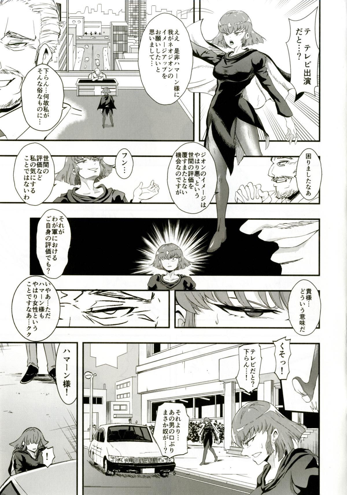 Haman-sama no Inzoku na Hibi 2 3