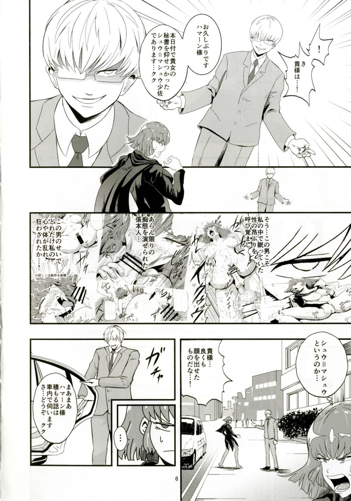 Haman-sama no Inzoku na Hibi 2 4