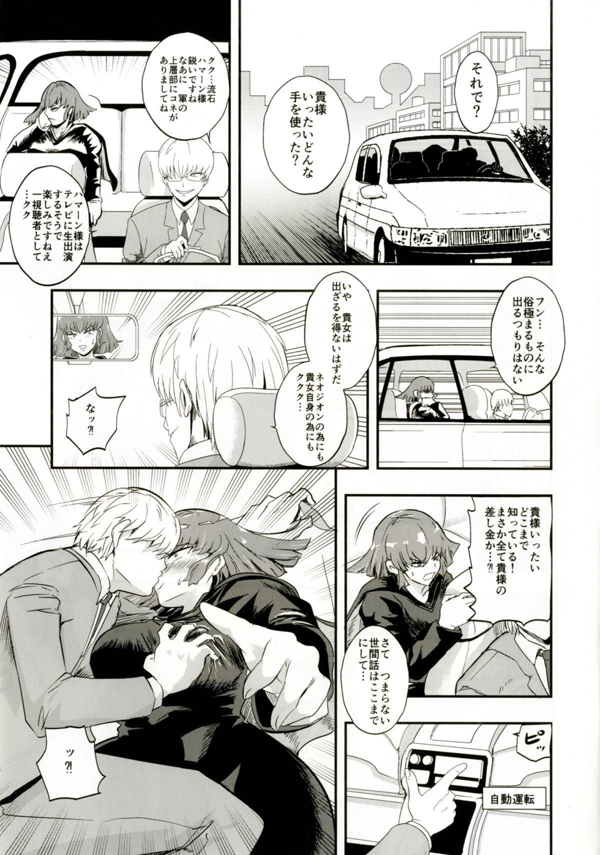 Haman-sama no Inzoku na Hibi 2 5