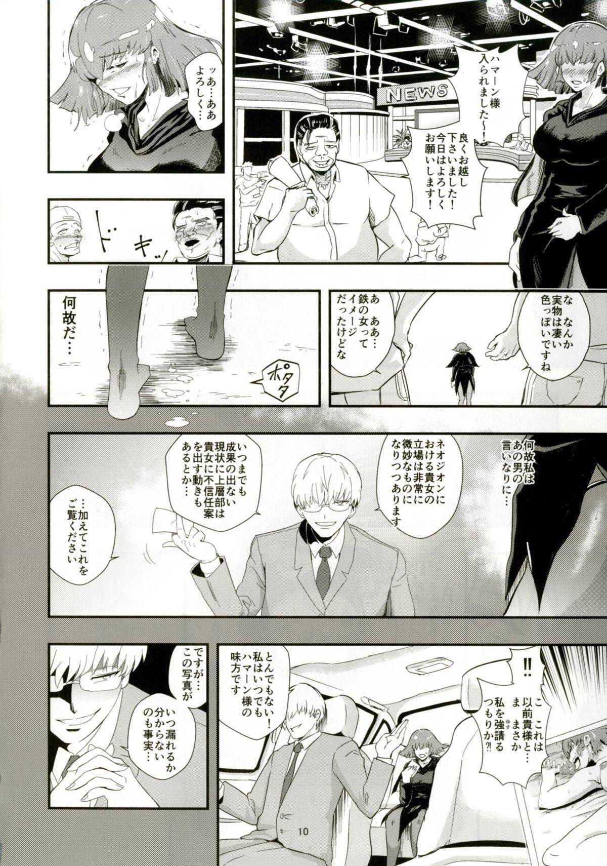 Haman-sama no Inzoku na Hibi 2 8