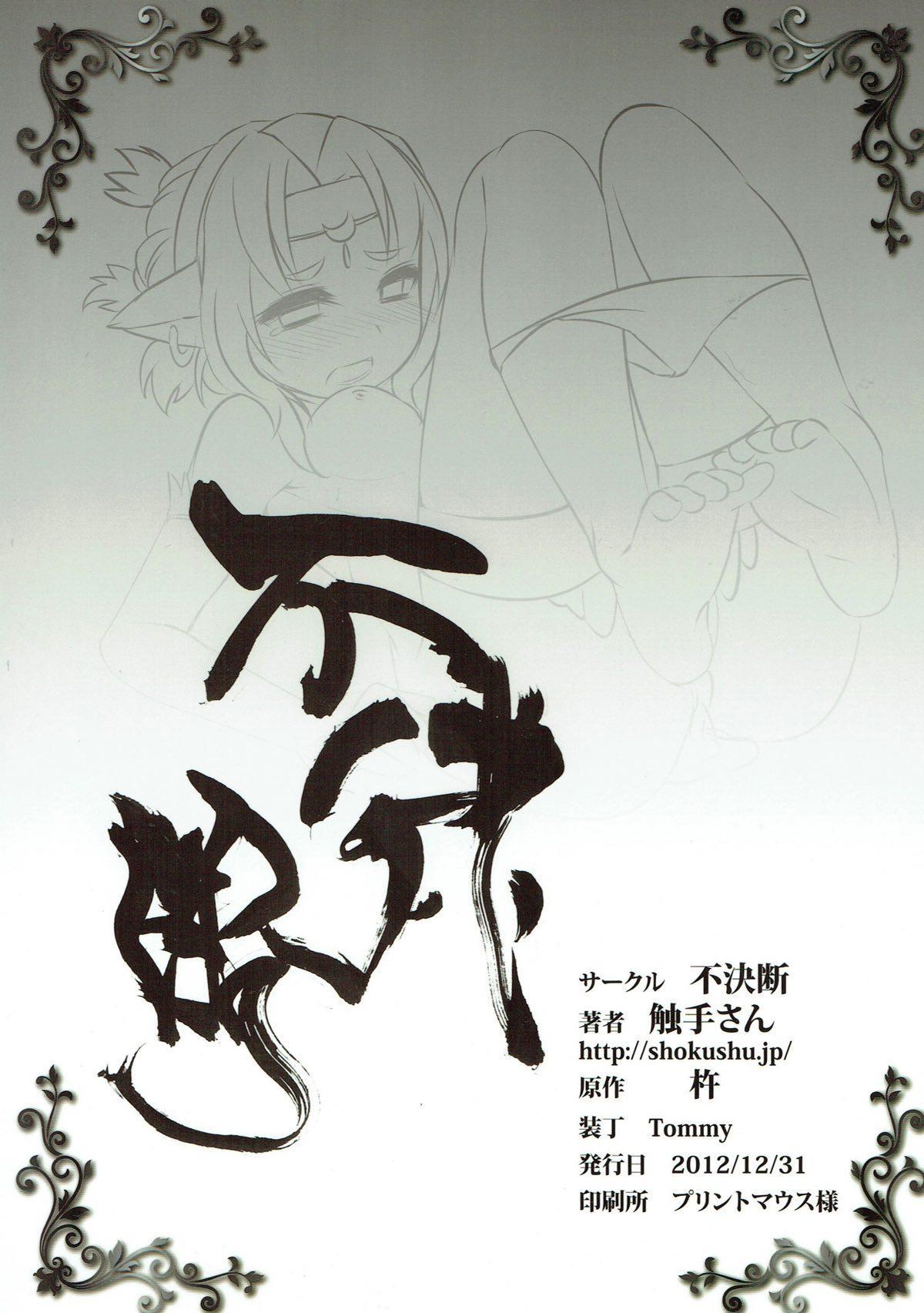 Denshi Drug Chuudoku 14