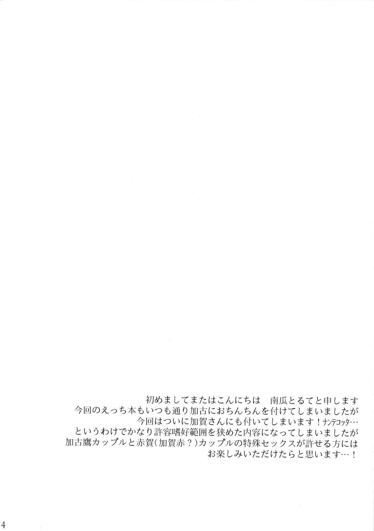 Toaru Koibito-tachi no Futari Ecchi 4