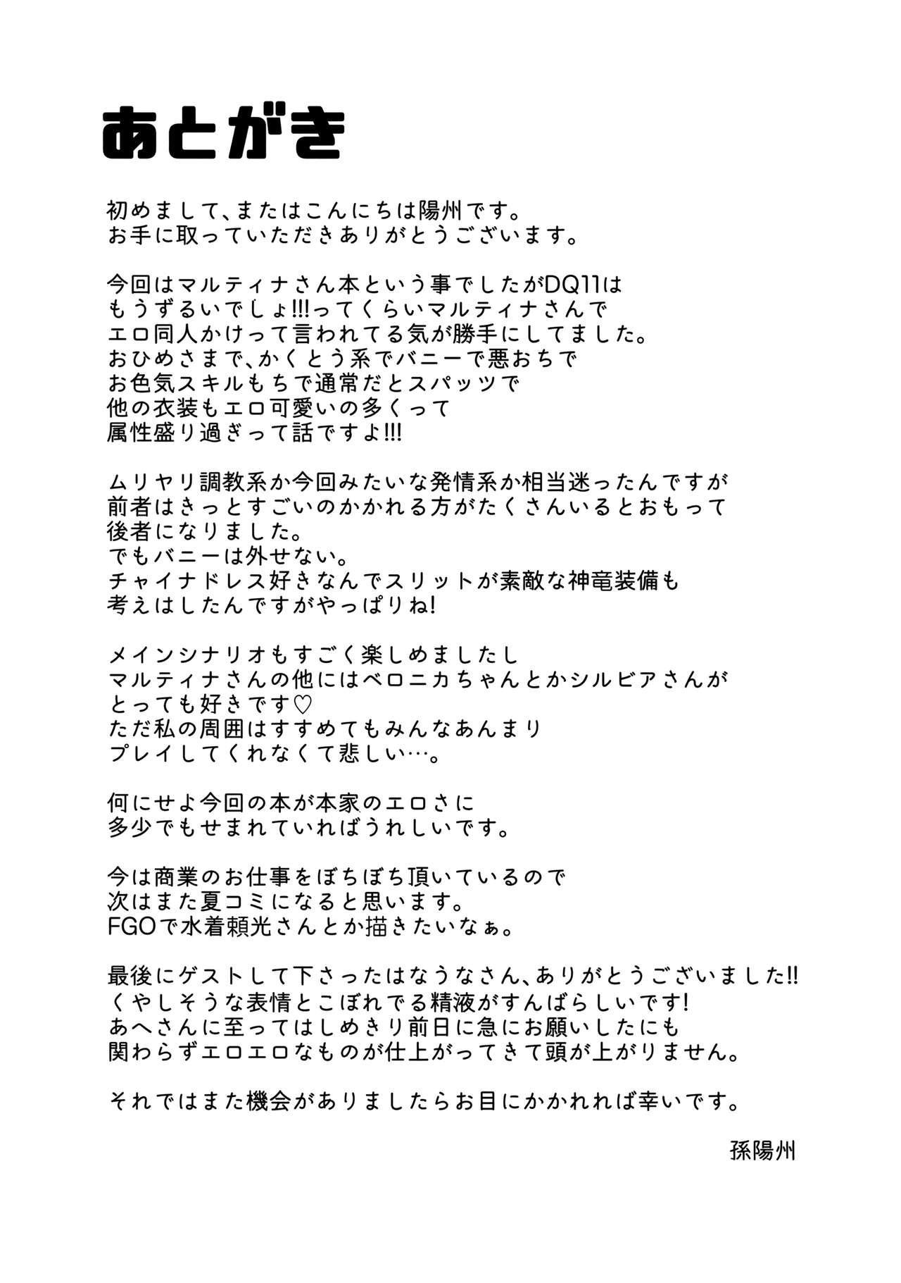 Martina-san wa Hatsujouki 27