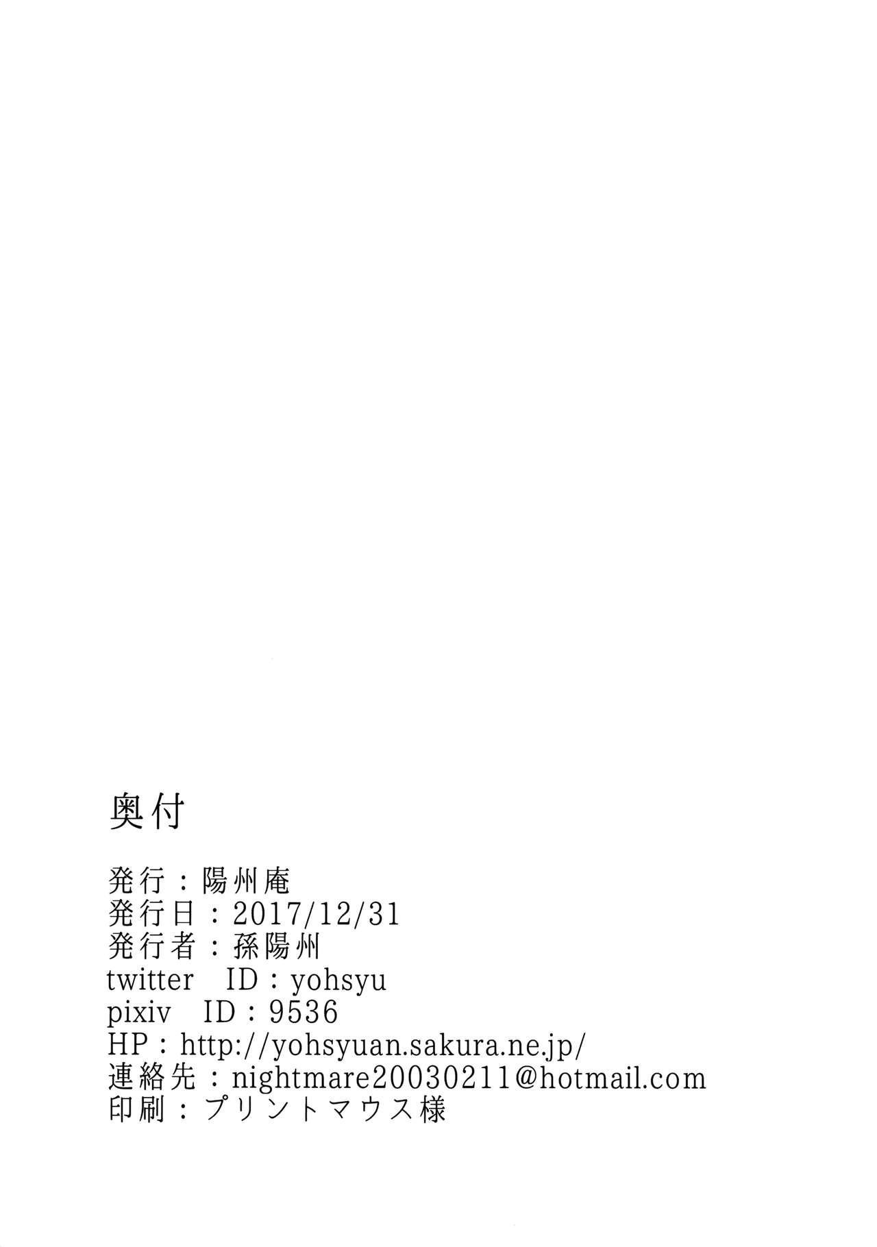 Martina-san wa Hatsujouki 28