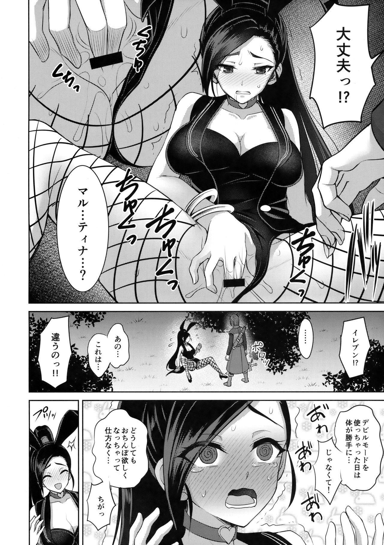 Martina-san wa Hatsujouki 2