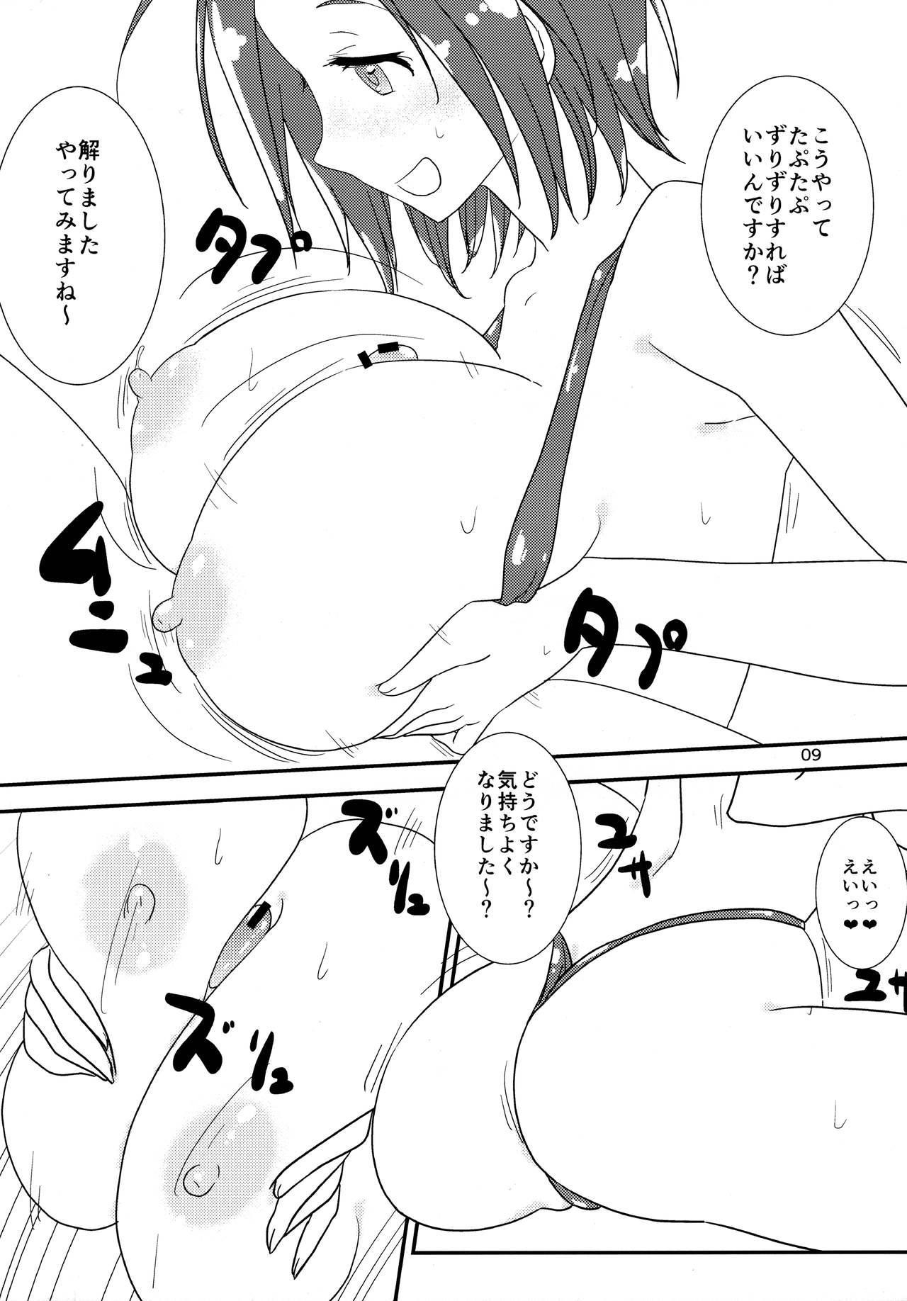 KOMA CHICHI ANGEL 2 7
