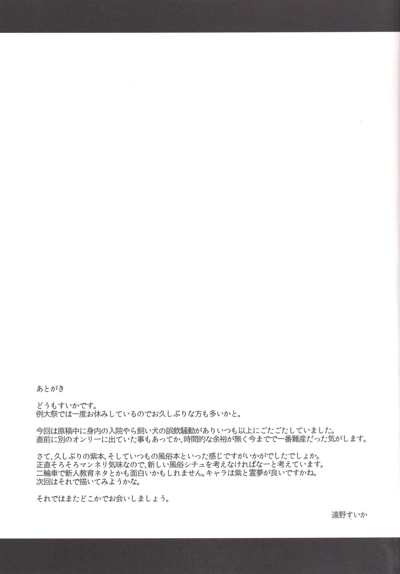 Yakumo Yukari to Fuuzoku de Shitai! Lunatic 19