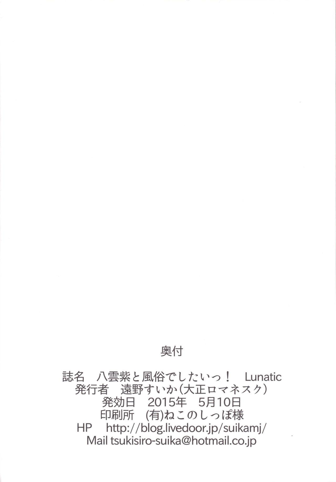 Yakumo Yukari to Fuuzoku de Shitai! Lunatic 20