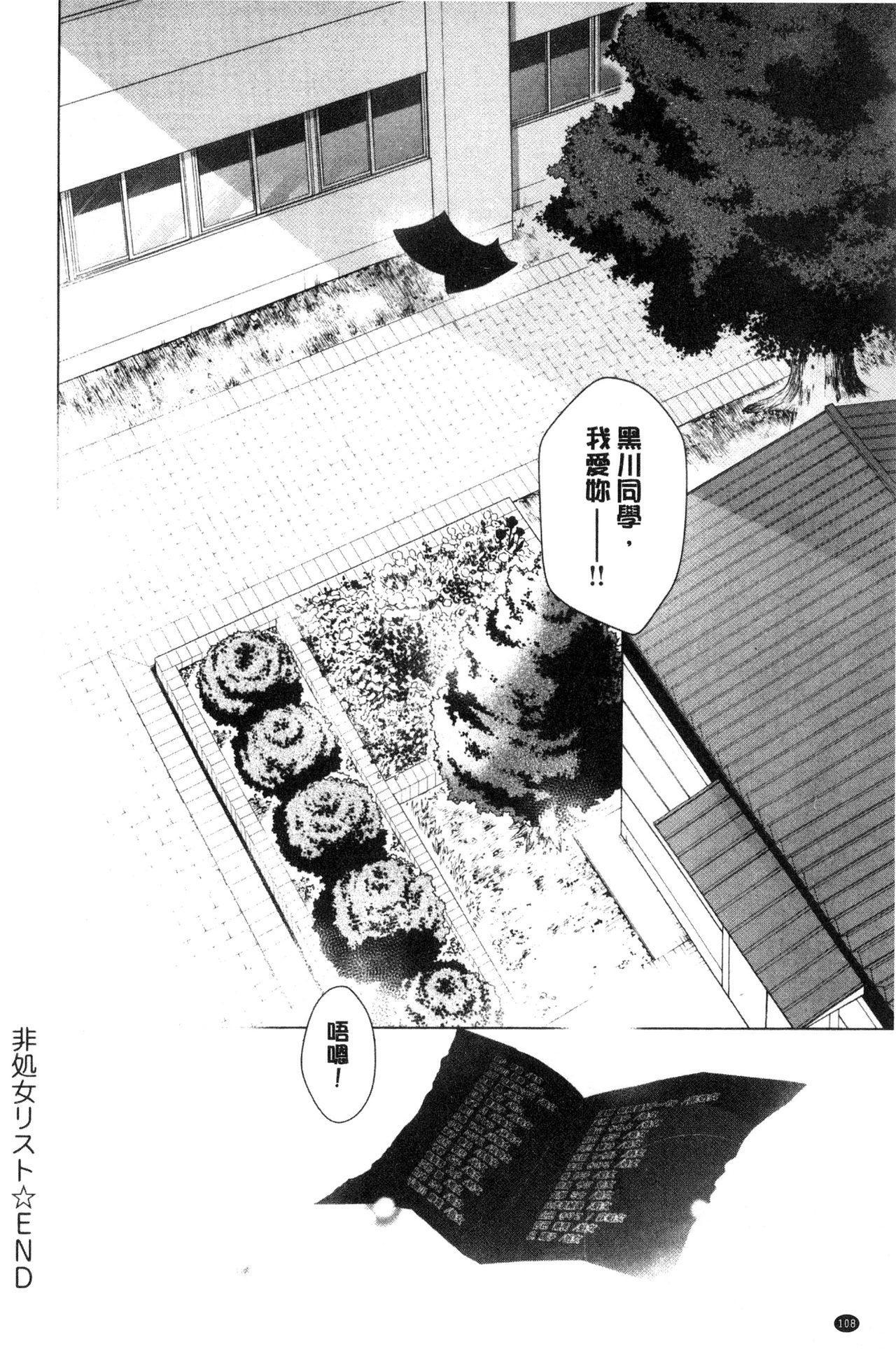 [Miyano Kintarou] Hishoujo List - The Non-Virgin List  | 非處女的名單 [Chinese] 109