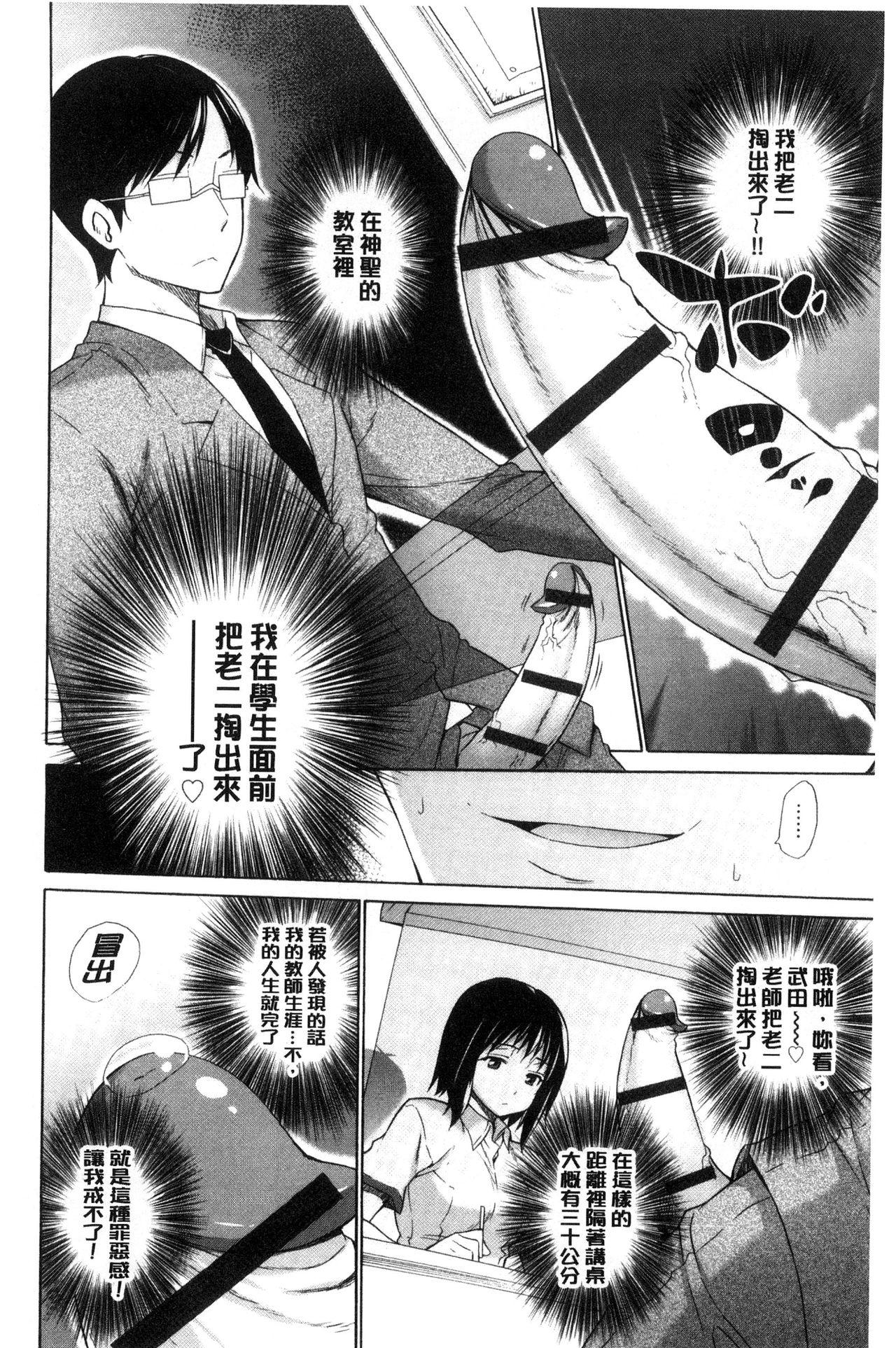 [Miyano Kintarou] Hishoujo List - The Non-Virgin List  | 非處女的名單 [Chinese] 111