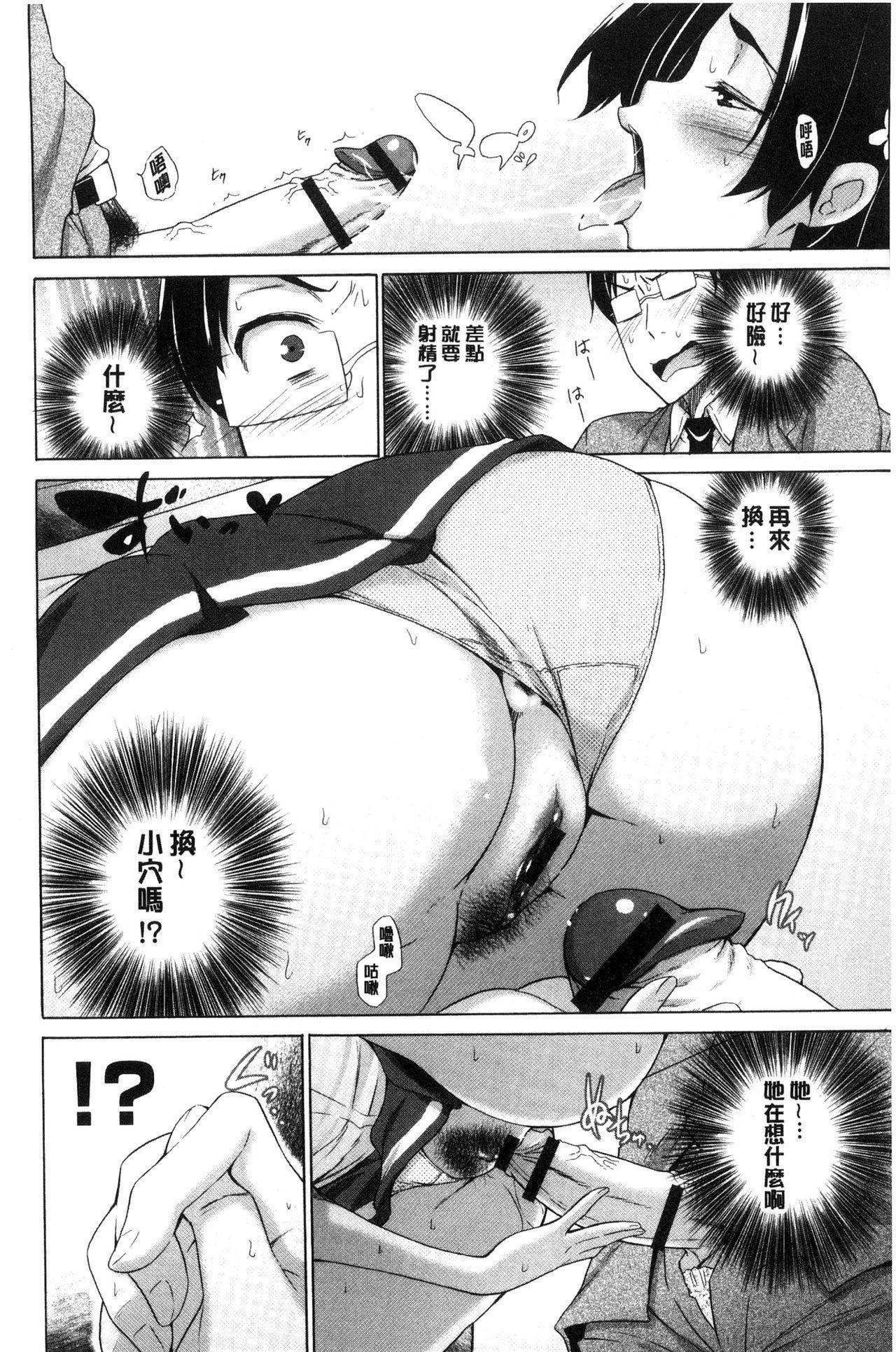 [Miyano Kintarou] Hishoujo List - The Non-Virgin List  | 非處女的名單 [Chinese] 119