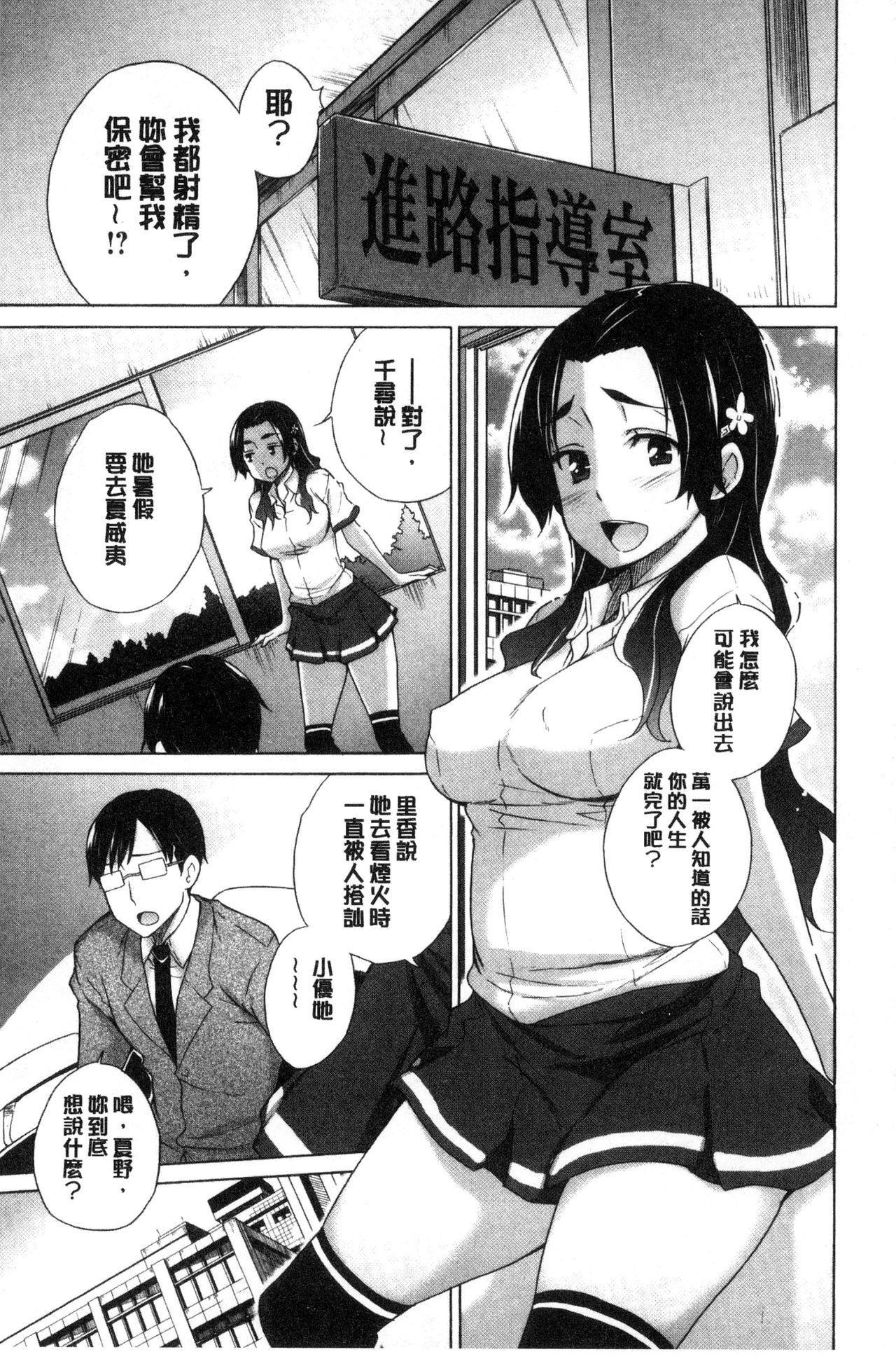 [Miyano Kintarou] Hishoujo List - The Non-Virgin List  | 非處女的名單 [Chinese] 126