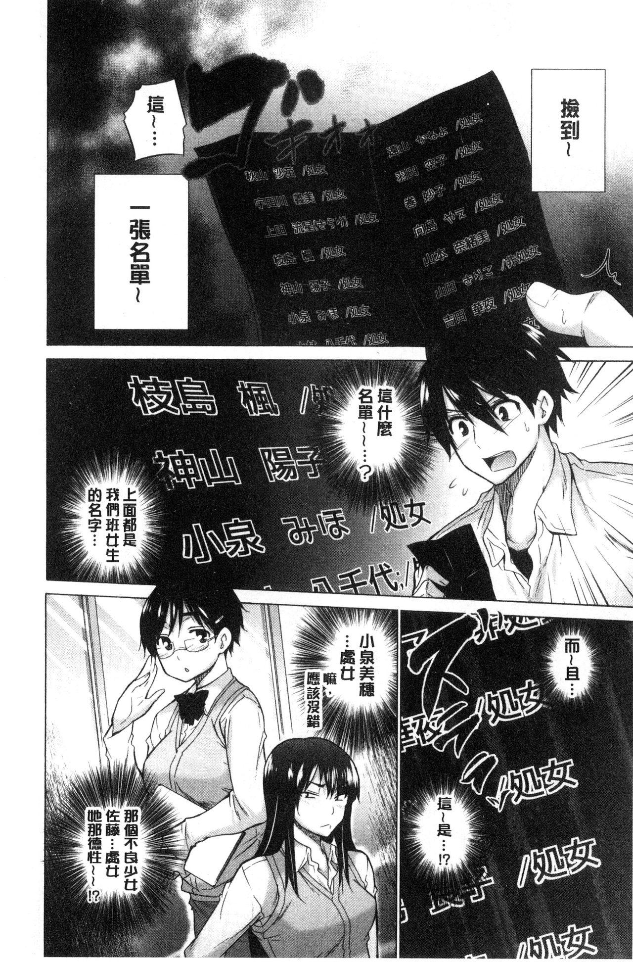[Miyano Kintarou] Hishoujo List - The Non-Virgin List  | 非處女的名單 [Chinese] 13