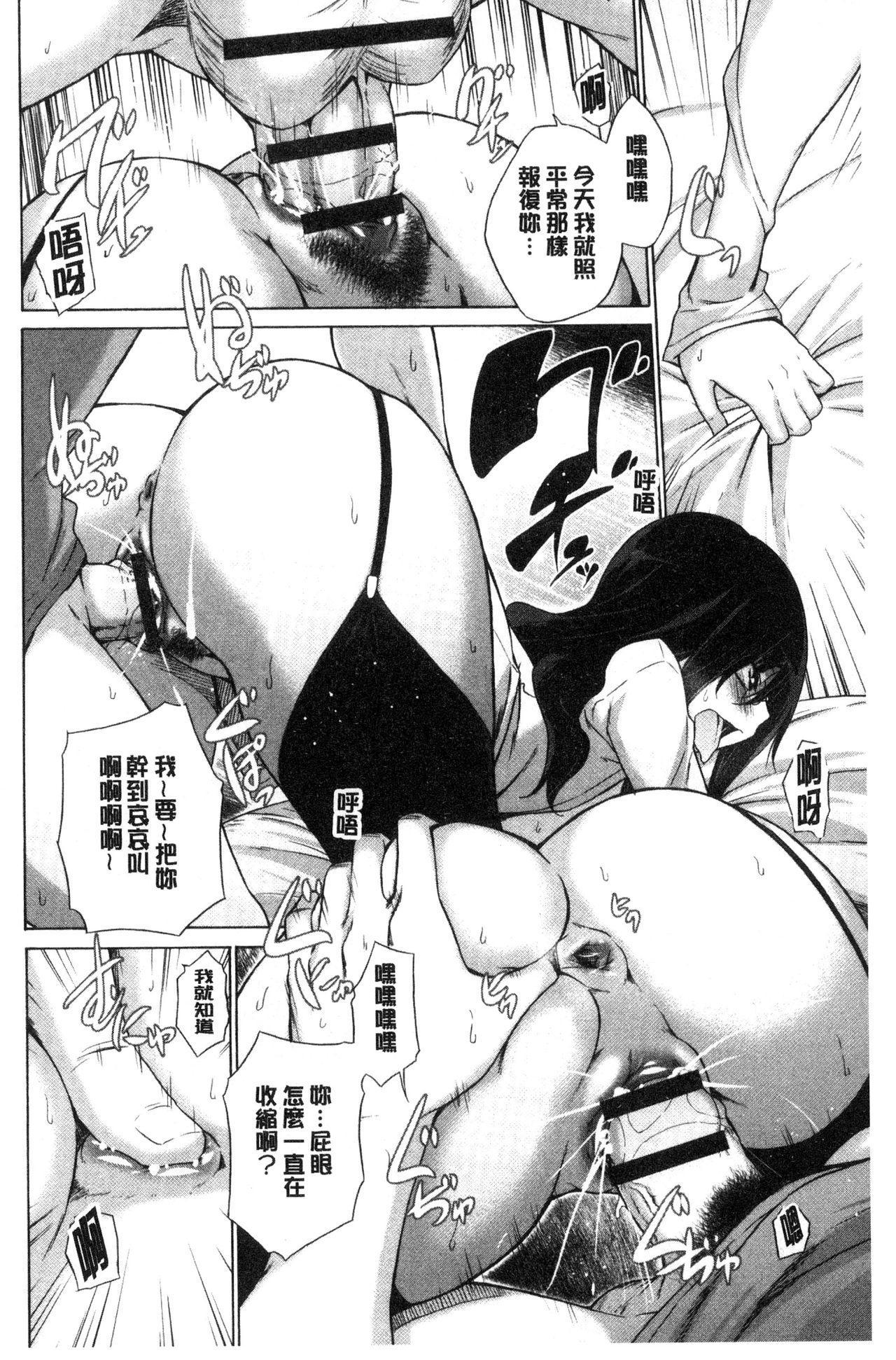 [Miyano Kintarou] Hishoujo List - The Non-Virgin List  | 非處女的名單 [Chinese] 165