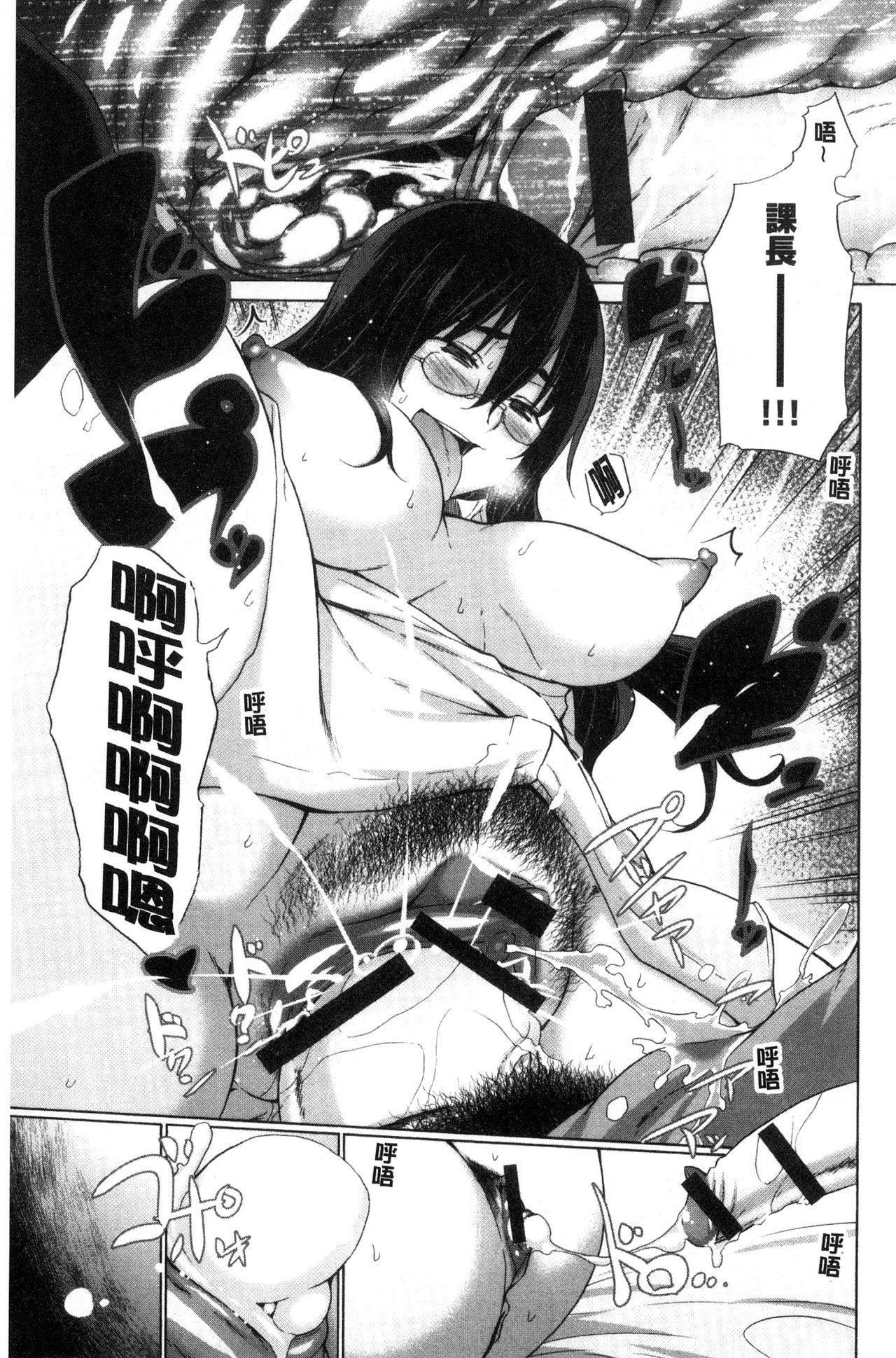 [Miyano Kintarou] Hishoujo List - The Non-Virgin List  | 非處女的名單 [Chinese] 168