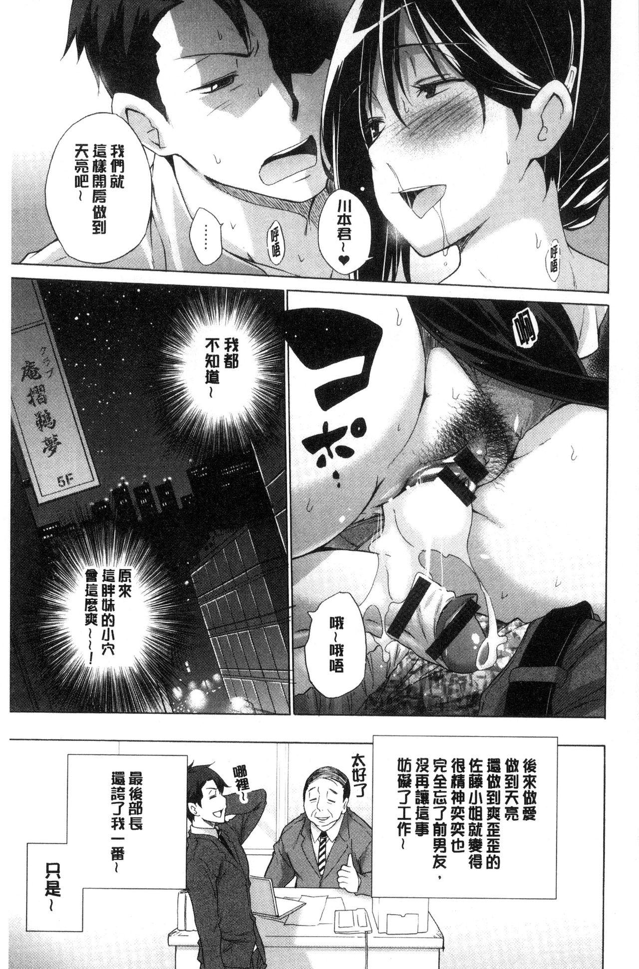 [Miyano Kintarou] Hishoujo List - The Non-Virgin List  | 非處女的名單 [Chinese] 188