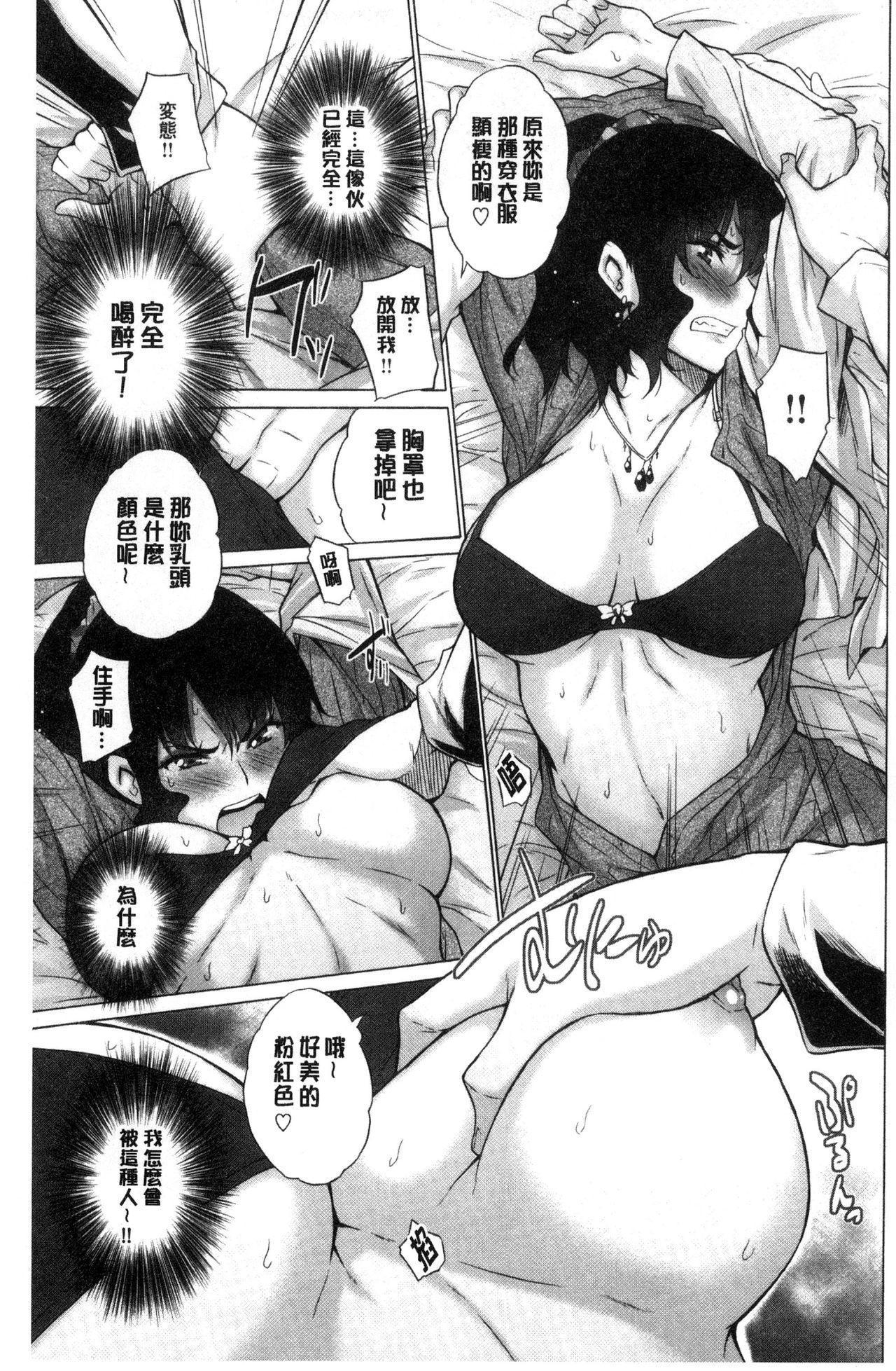 [Miyano Kintarou] Hishoujo List - The Non-Virgin List  | 非處女的名單 [Chinese] 196