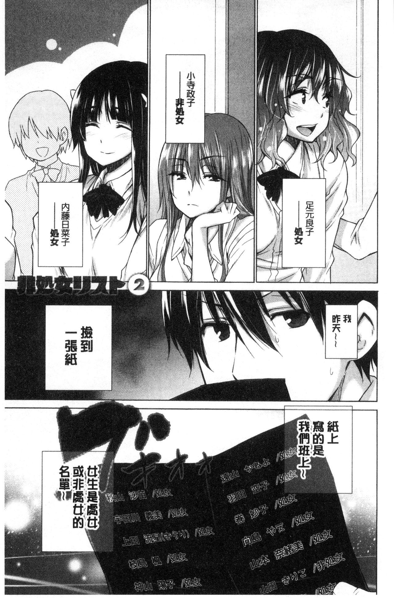 [Miyano Kintarou] Hishoujo List - The Non-Virgin List  | 非處女的名單 [Chinese] 26