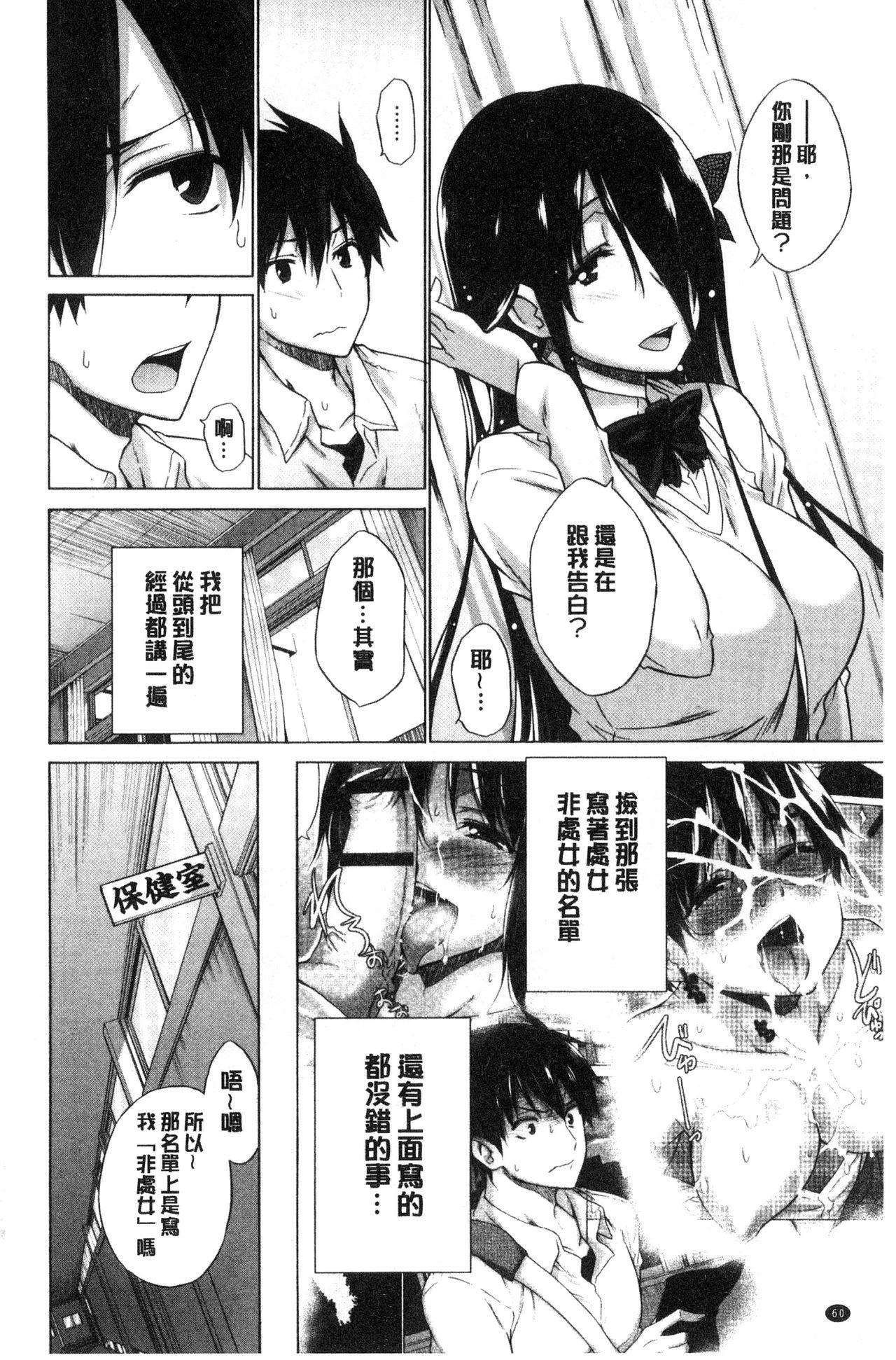 [Miyano Kintarou] Hishoujo List - The Non-Virgin List  | 非處女的名單 [Chinese] 61