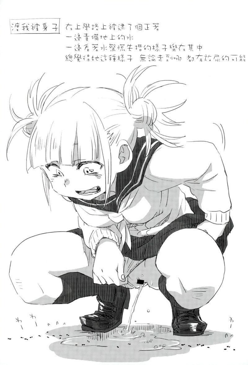Boku no Shiishii Academia 9