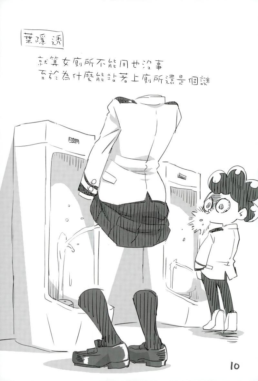 Boku no Shiishii Academia 6