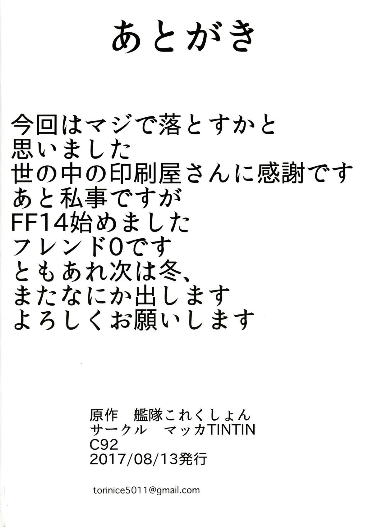 Benri na Yamashiro 16