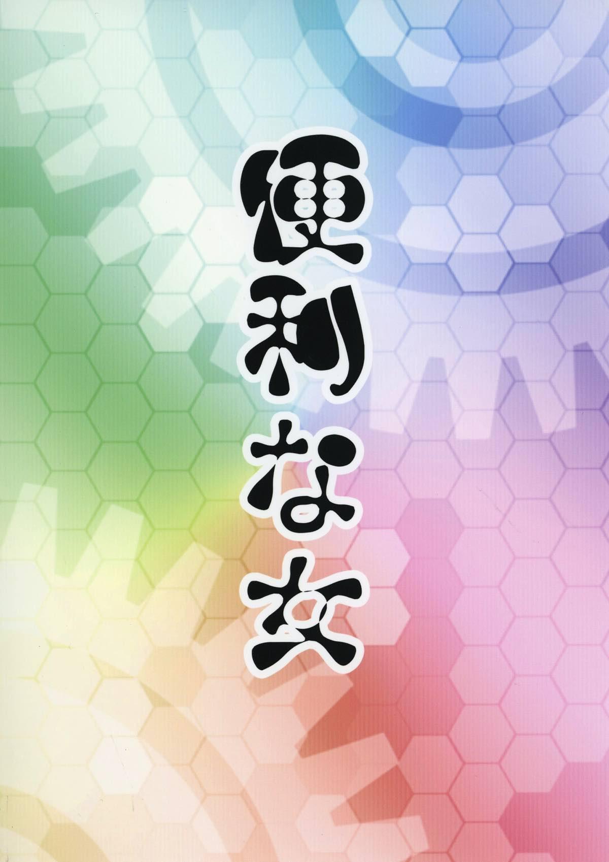 Benri na Yamashiro 17