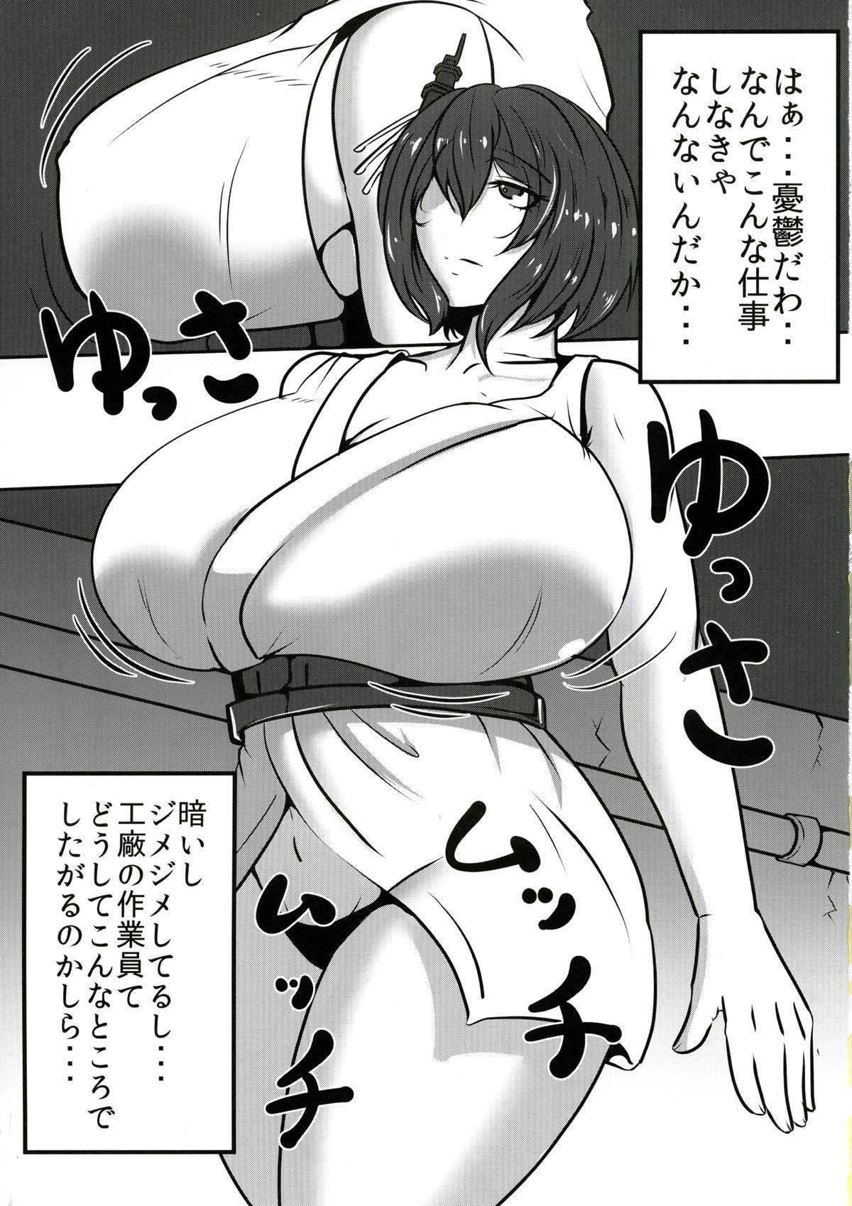 Benri na Yamashiro 1